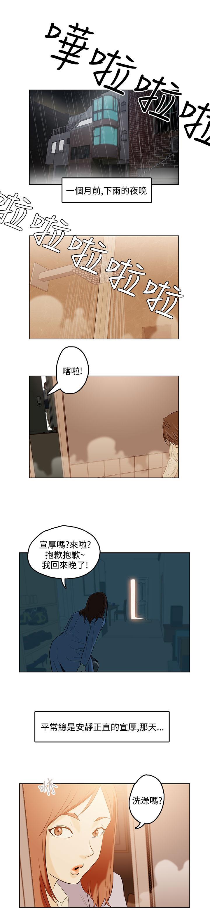 中文韩漫 今天的老公 Ch.01-14 7