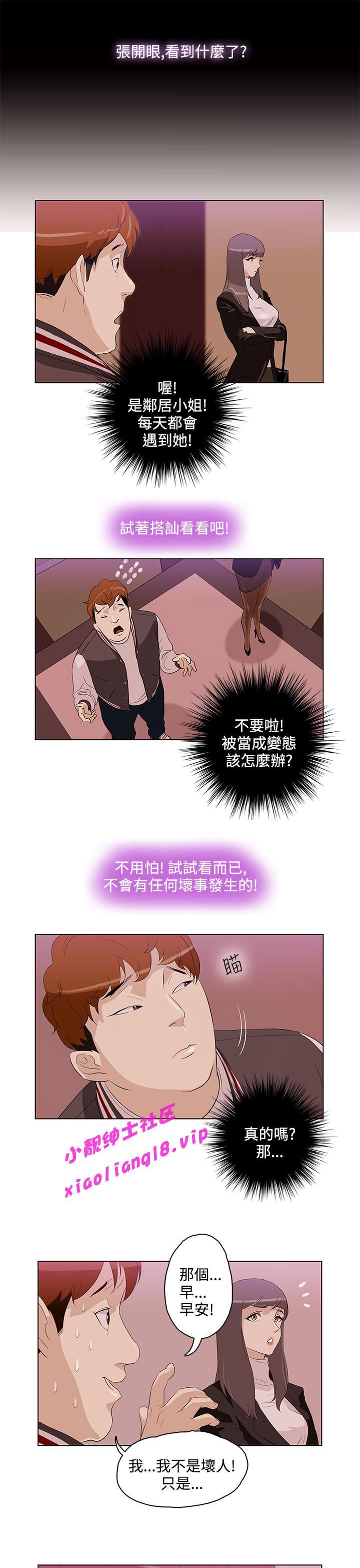 中文韩漫 今天的老公 Ch.01-14 80
