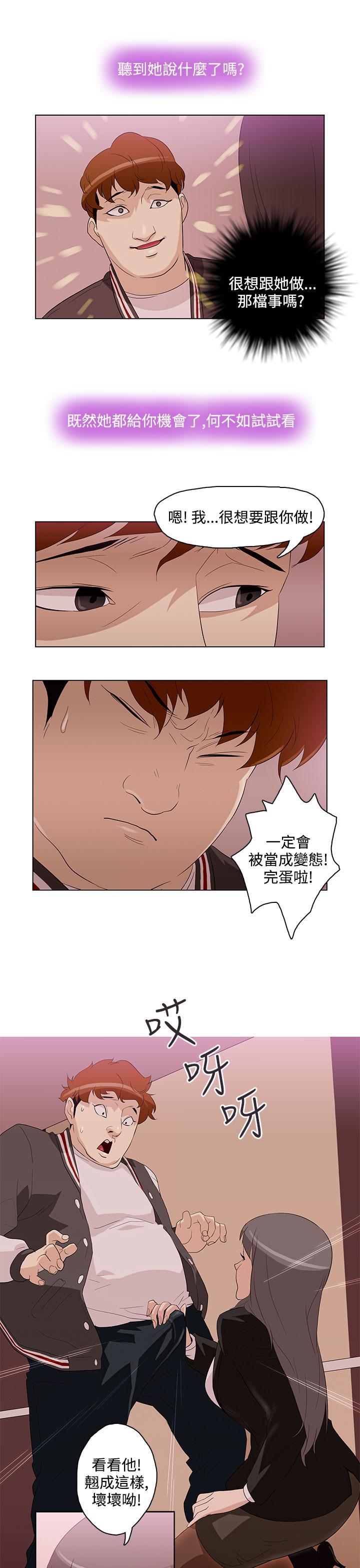 中文韩漫 今天的老公 Ch.01-14 85
