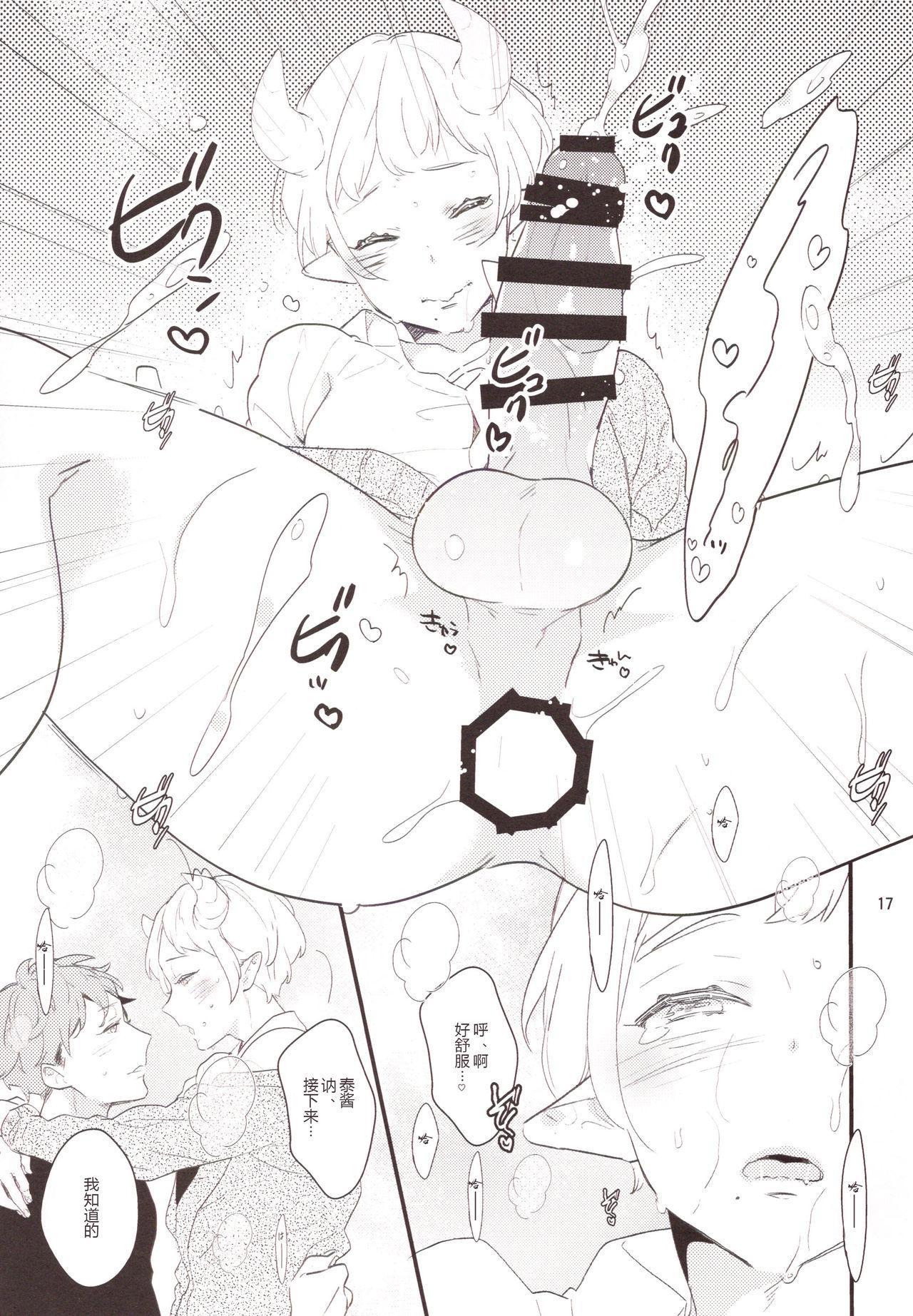 Inma na Osananajimi ni Furimawasareteimasu. 16