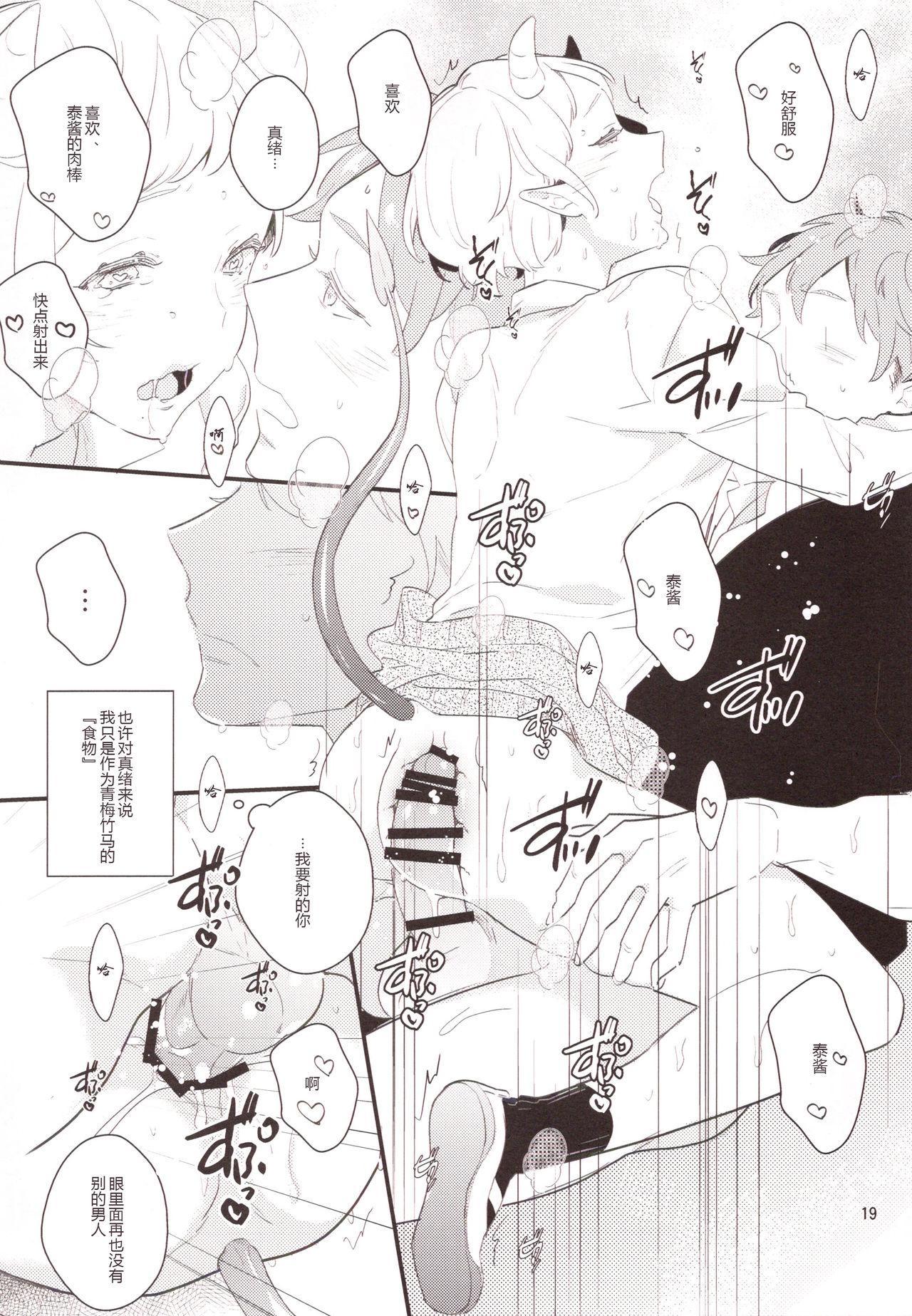 Inma na Osananajimi ni Furimawasareteimasu. 18