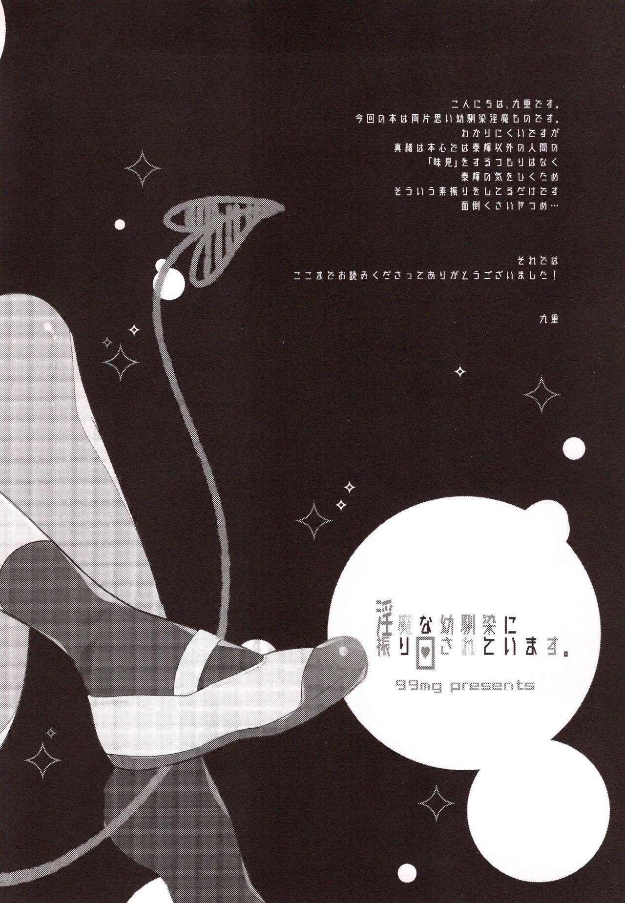 Inma na Osananajimi ni Furimawasareteimasu. 23