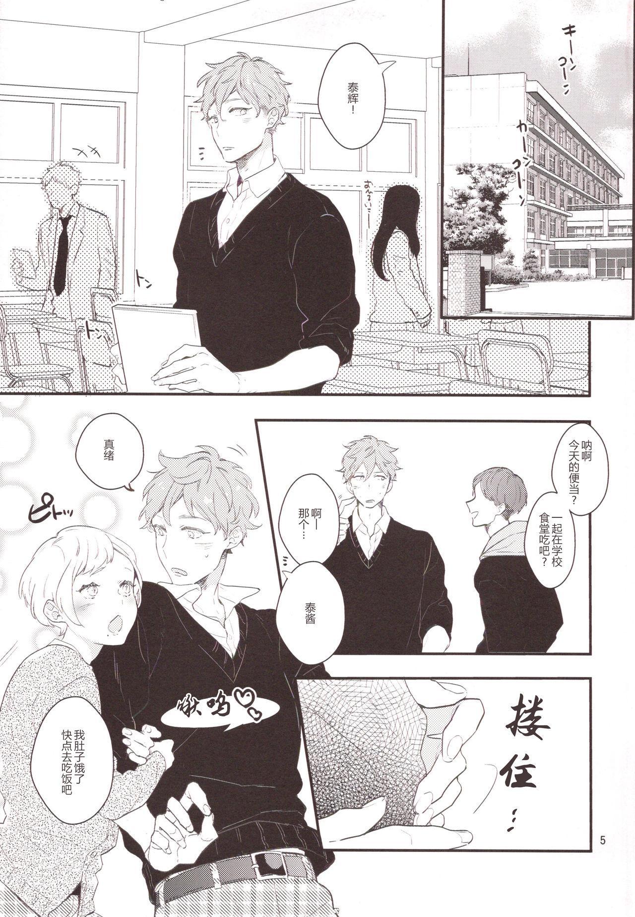 Inma na Osananajimi ni Furimawasareteimasu. 4