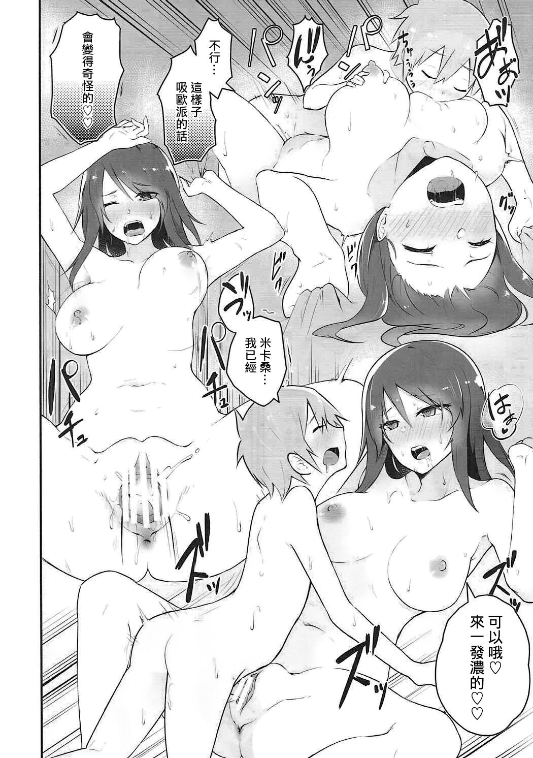 Mika-san to Ichaicha Mujintou Sakusen 17