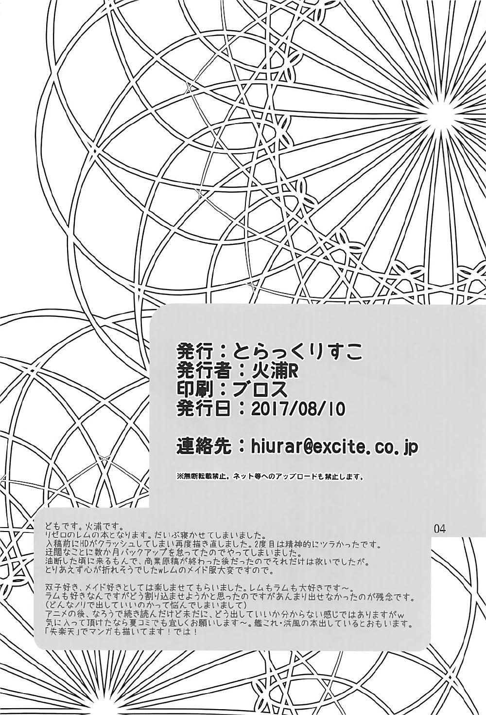 Nandome no Hajimete. 2