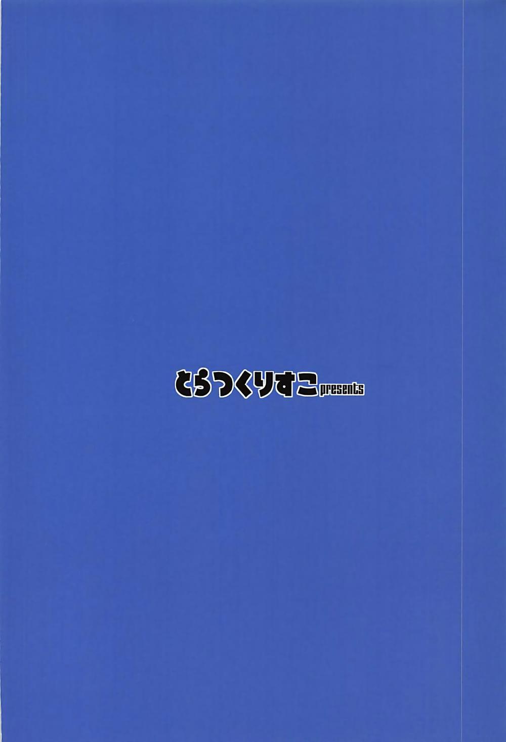 Nandome no Hajimete. 29