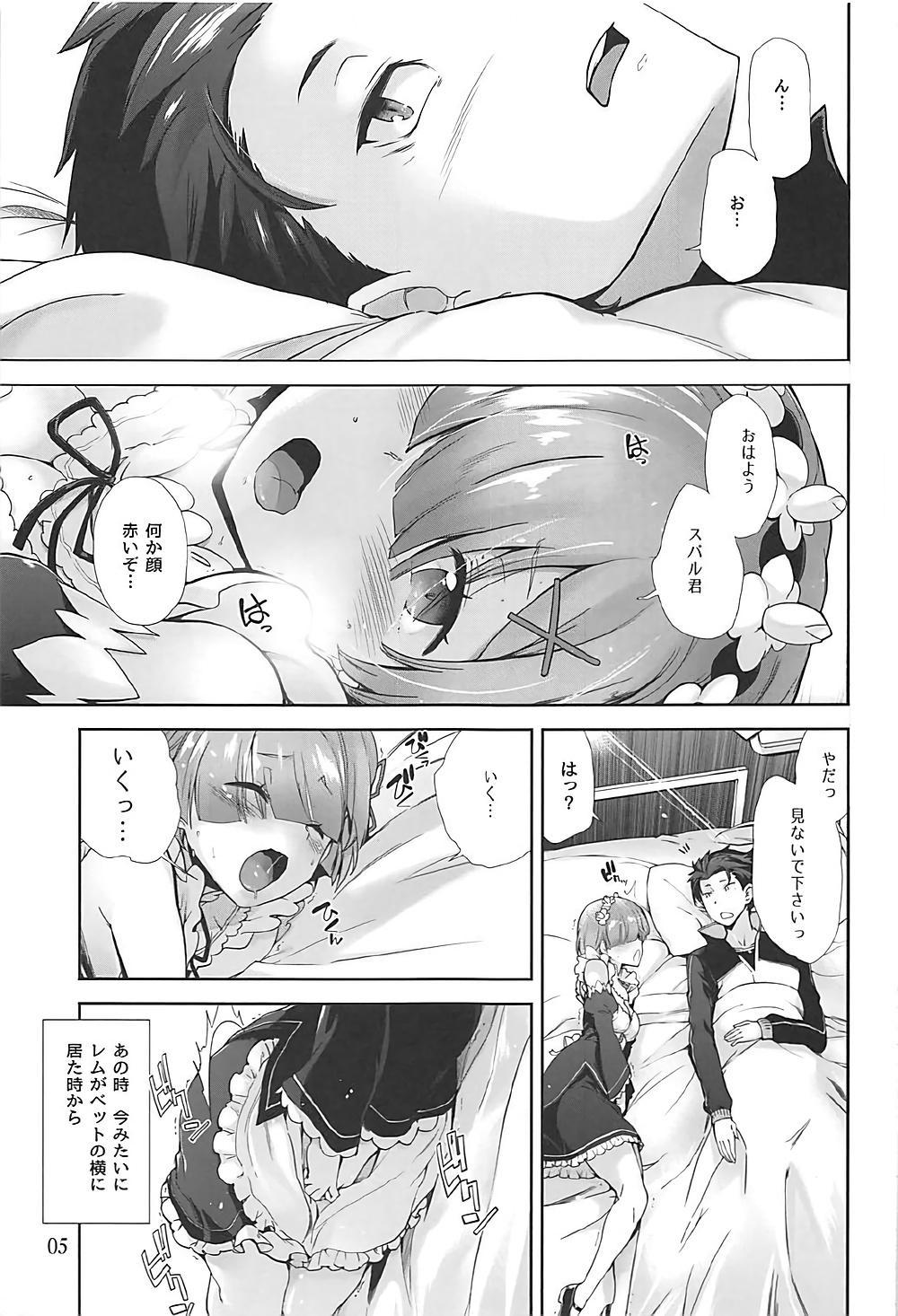 Nandome no Hajimete. 3