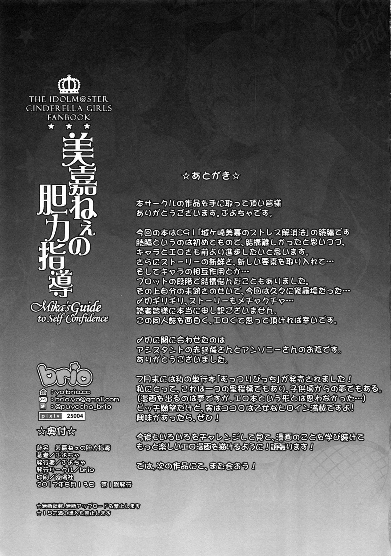 (C92) [BRIO (Puyocha)] Mika-nee no Tanryoku Shidou - Mika's Guide to Self-Confidence (THE IDOLM@STER CINDERELLA GIRLS) [English] {doujins.com} 23