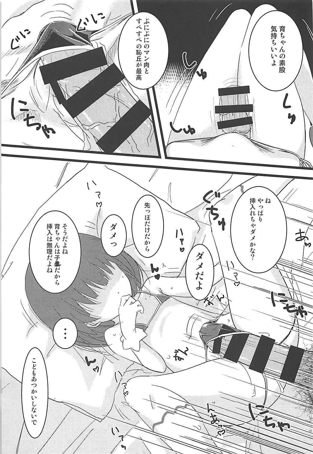 Tokubetsu na Oshigoto 11