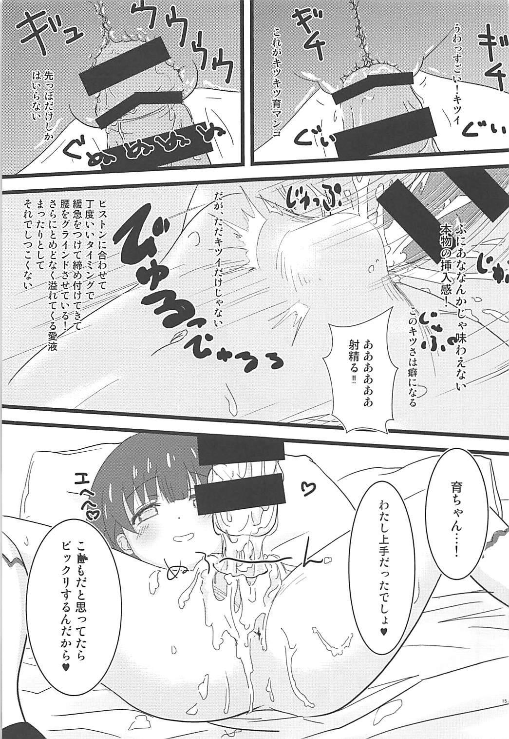 Tokubetsu na Oshigoto 13