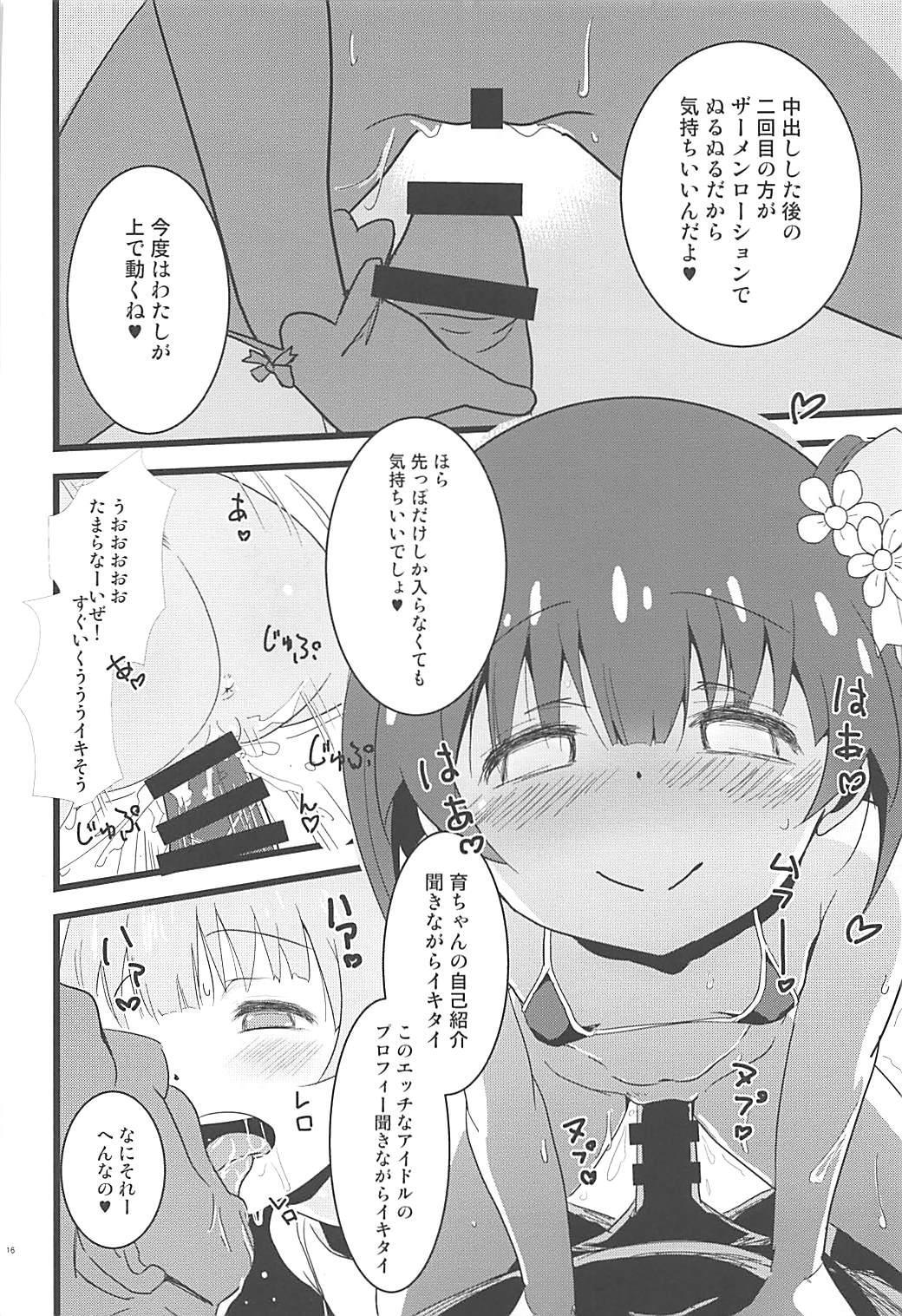 Tokubetsu na Oshigoto 14