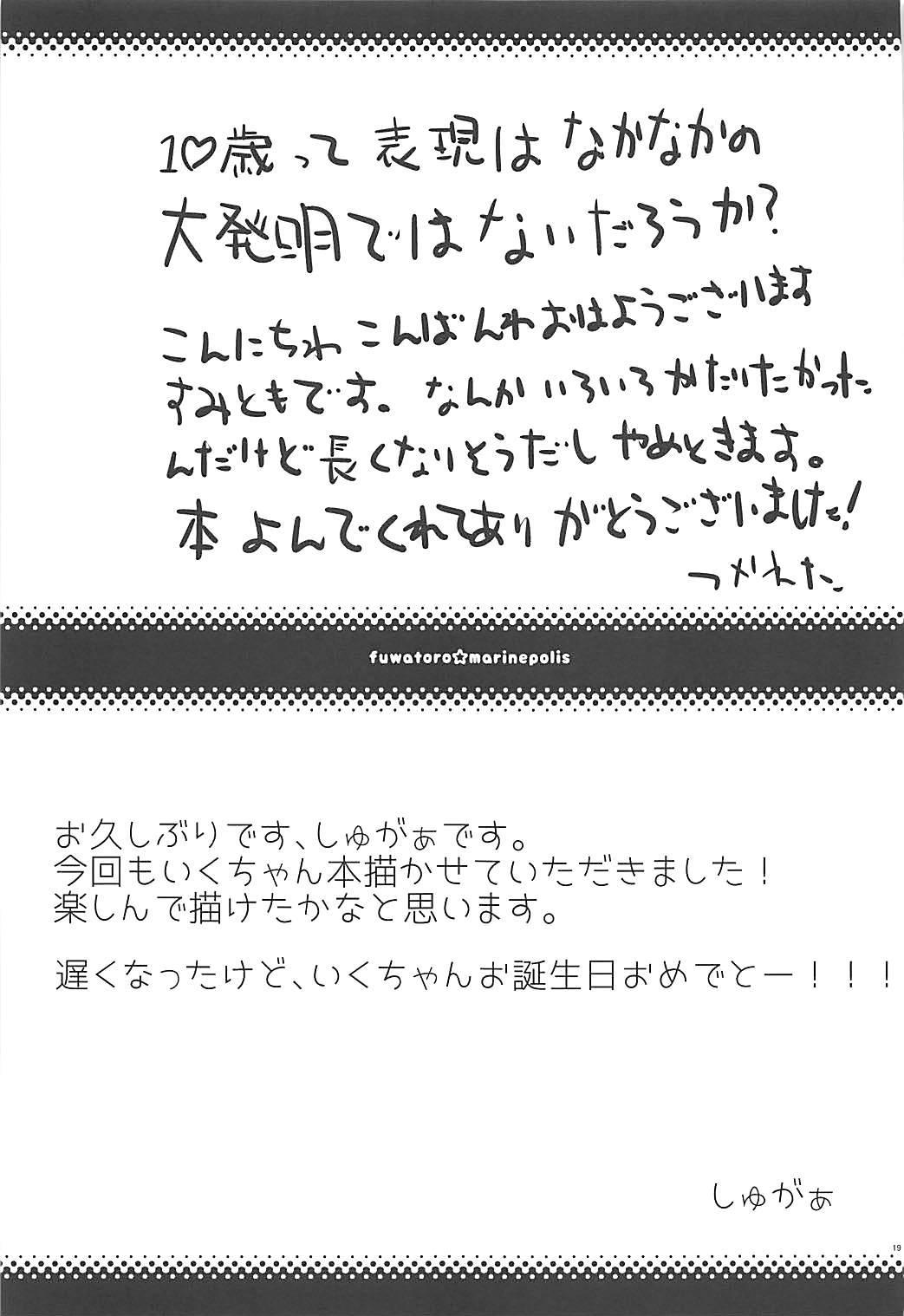 Tokubetsu na Oshigoto 17