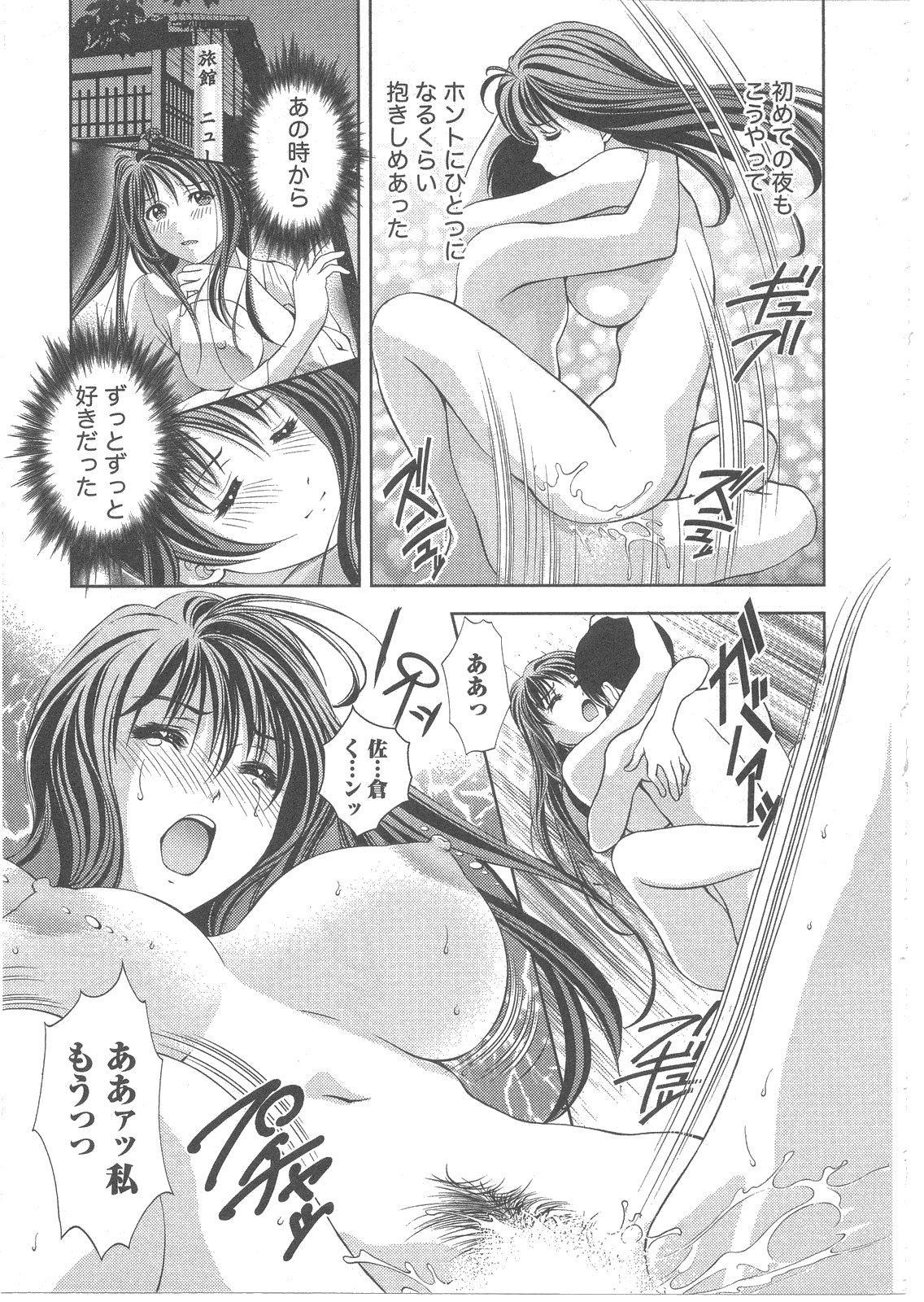 Glass no Megami Vol.2 11