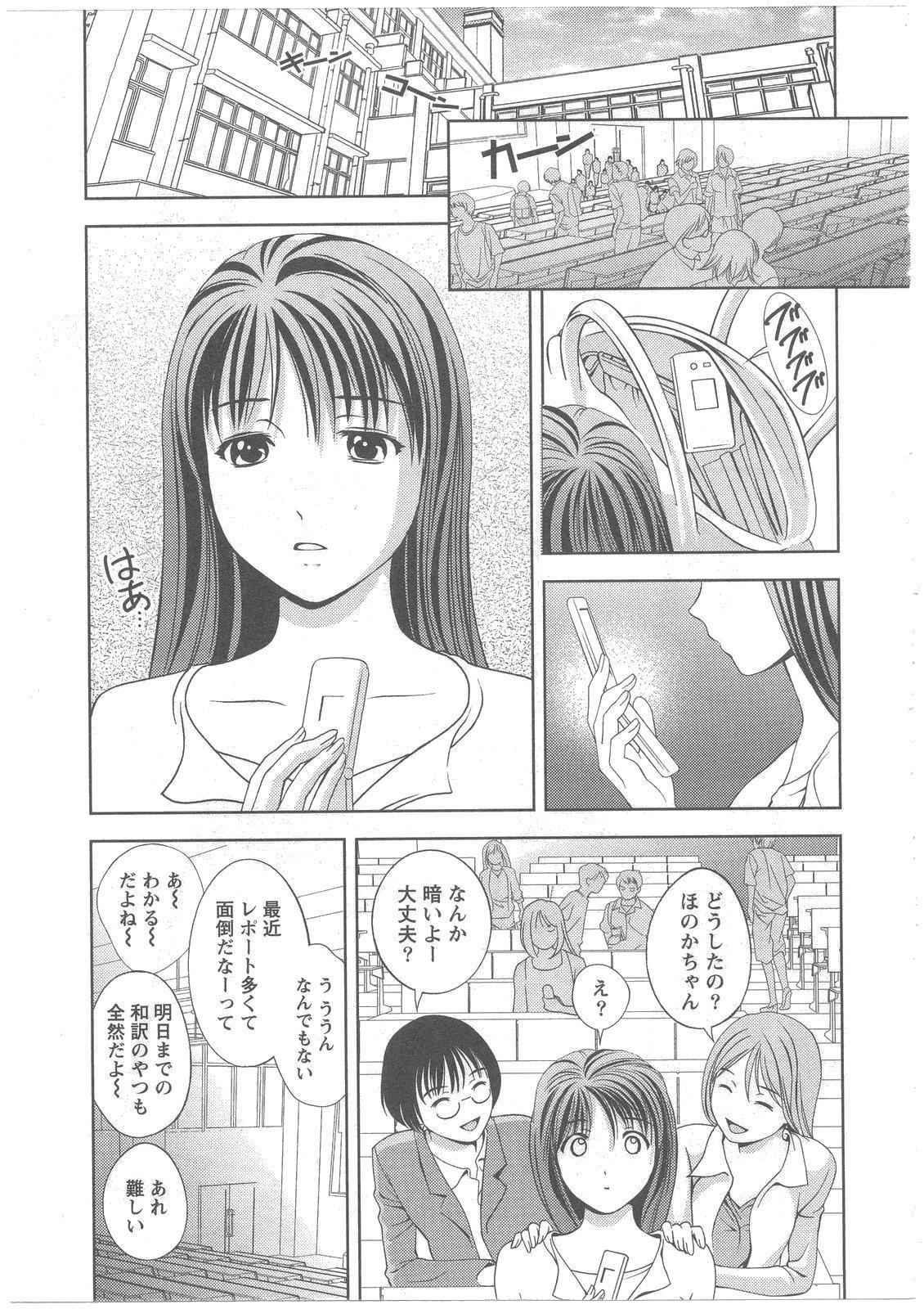 Glass no Megami Vol.2 142