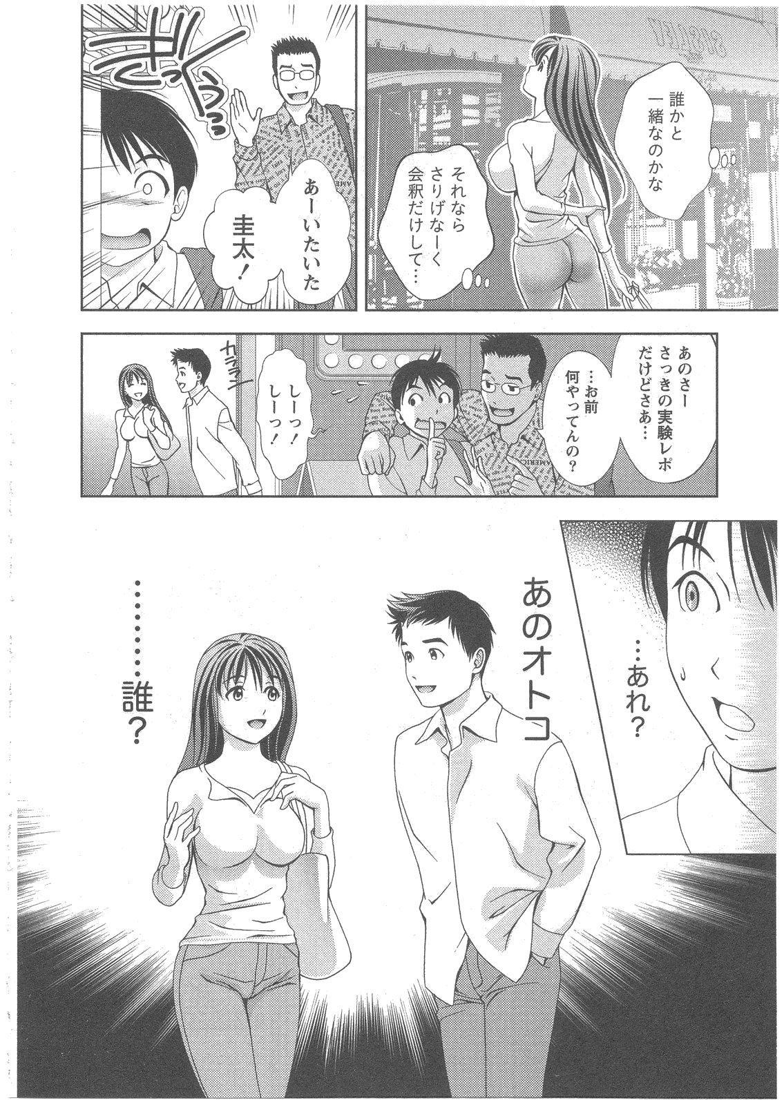 Glass no Megami Vol.2 151