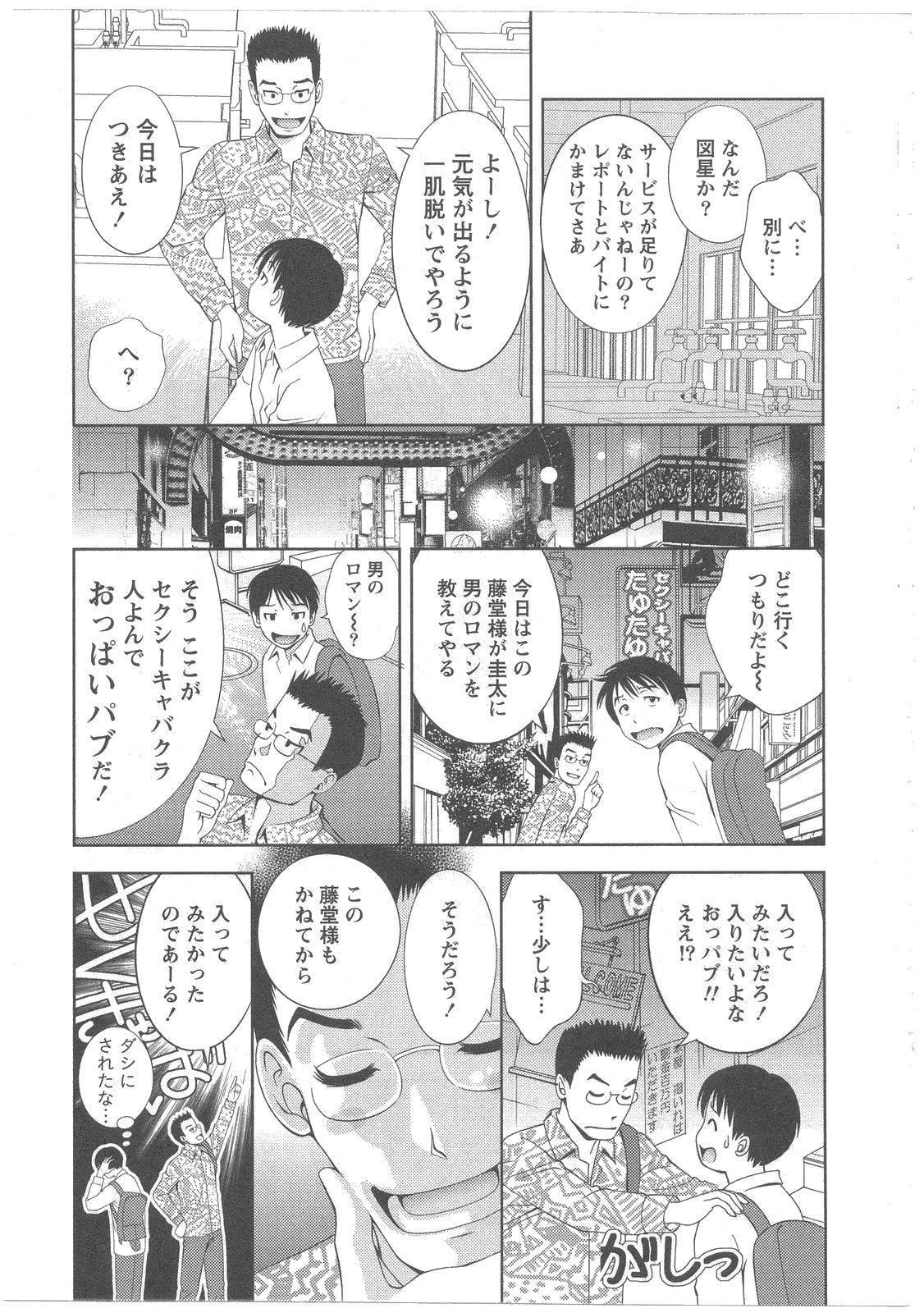 Glass no Megami Vol.2 154