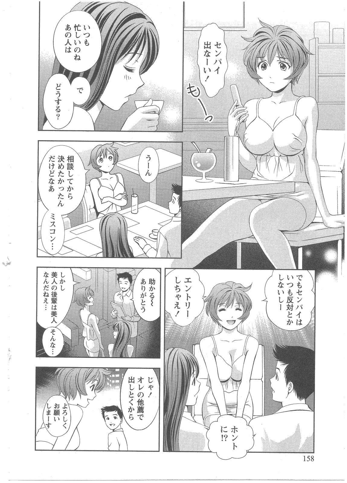 Glass no Megami Vol.2 157
