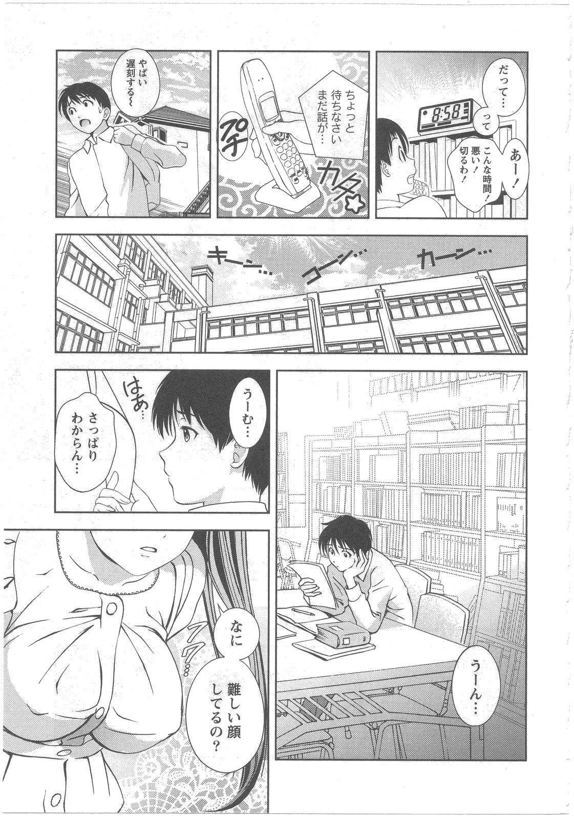 Glass no Megami Vol.2 15