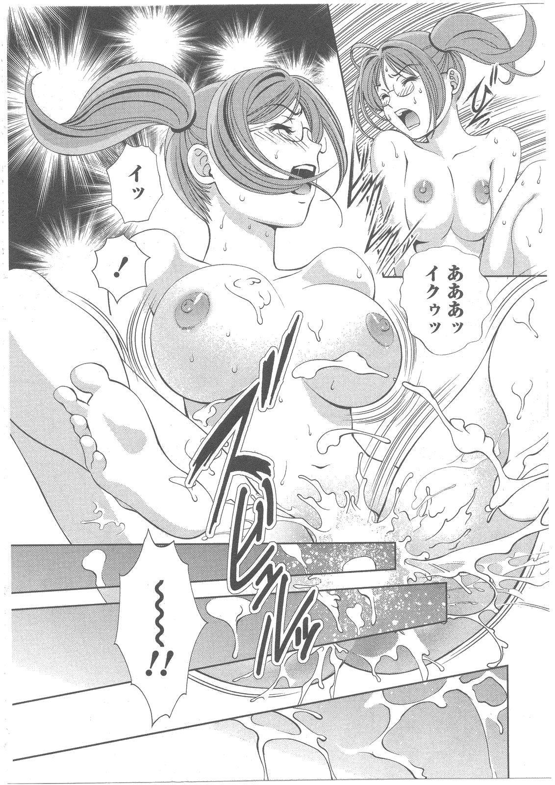 Glass no Megami Vol.2 182