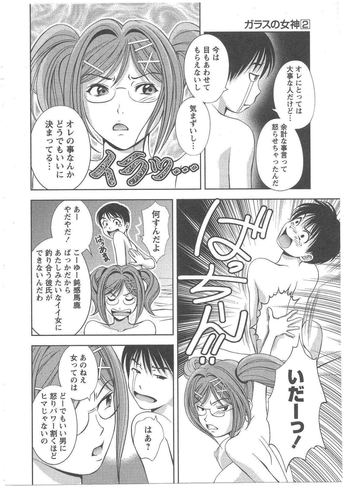 Glass no Megami Vol.2 184