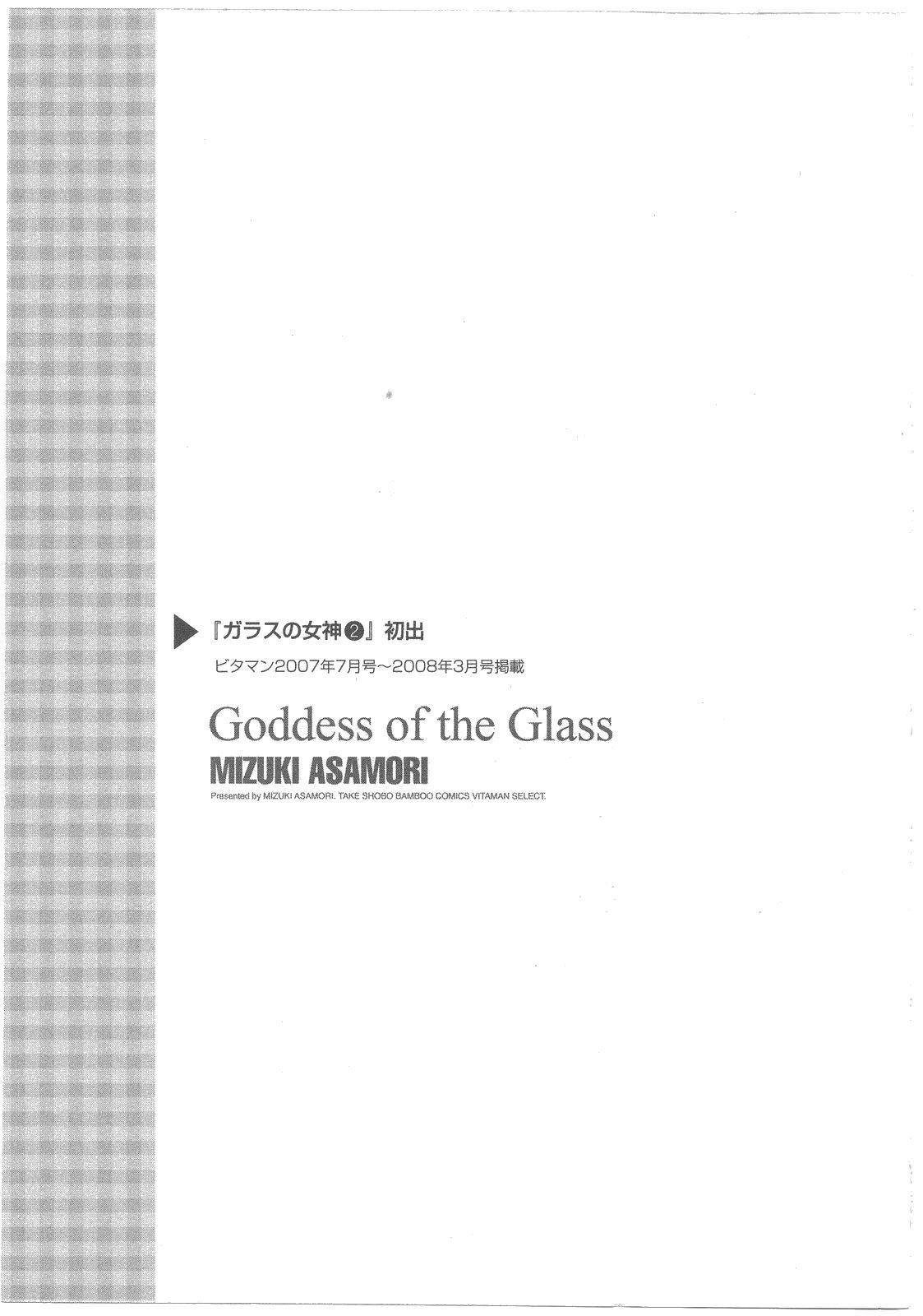 Glass no Megami Vol.2 191