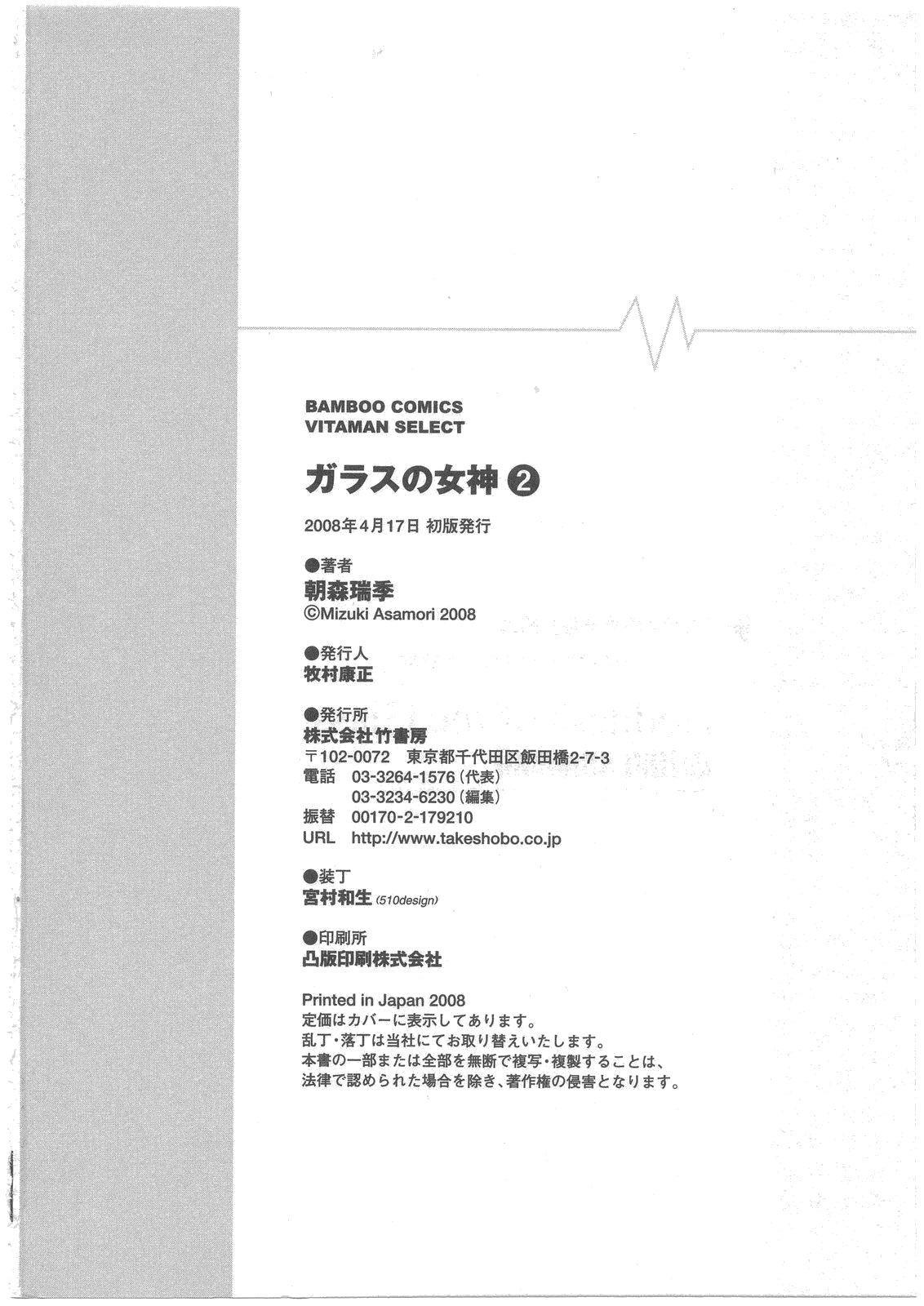 Glass no Megami Vol.2 192