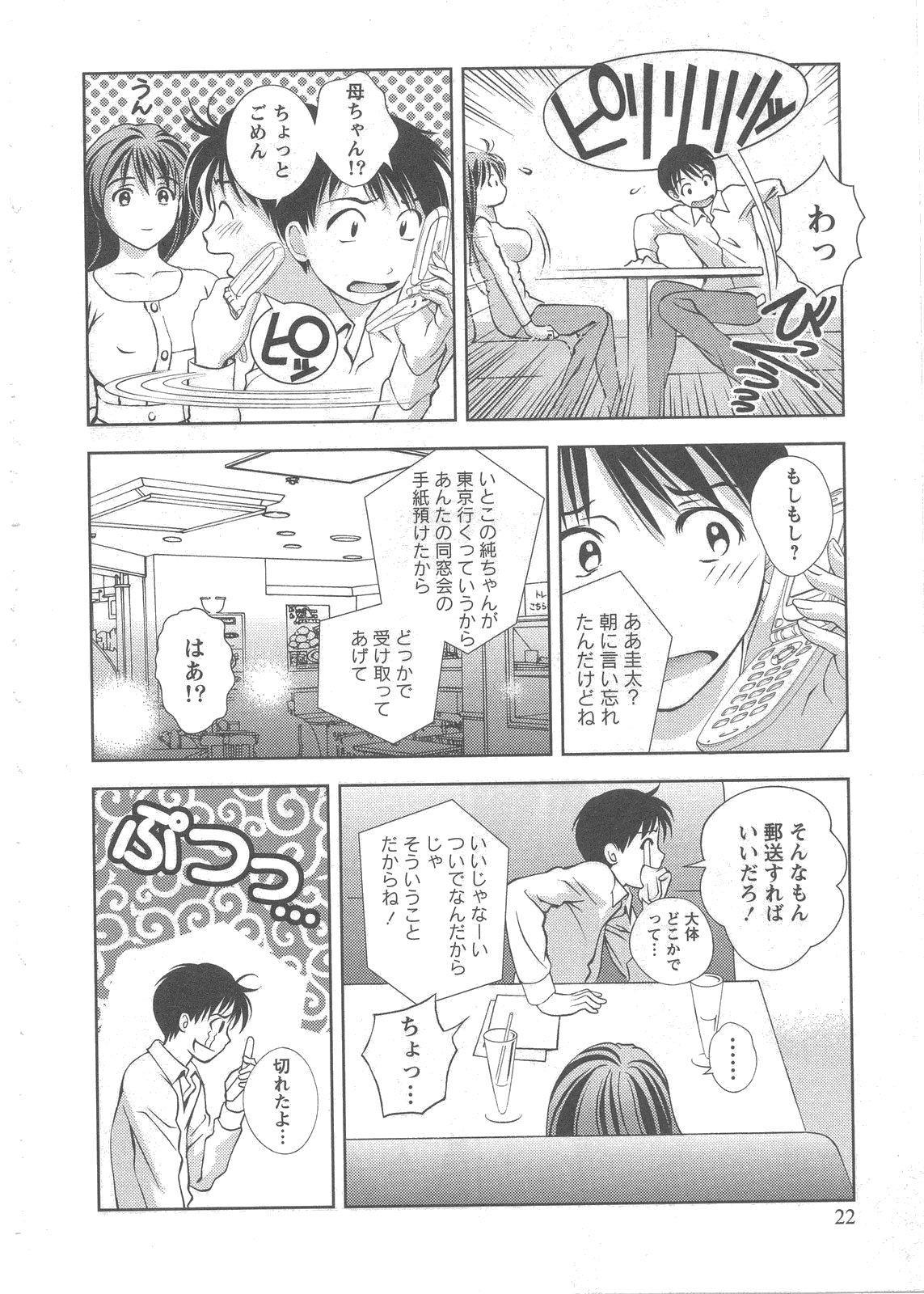 Glass no Megami Vol.2 22