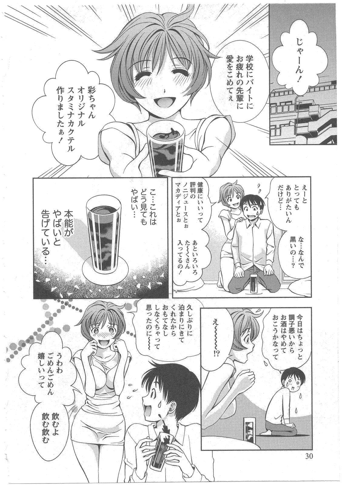 Glass no Megami Vol.2 30