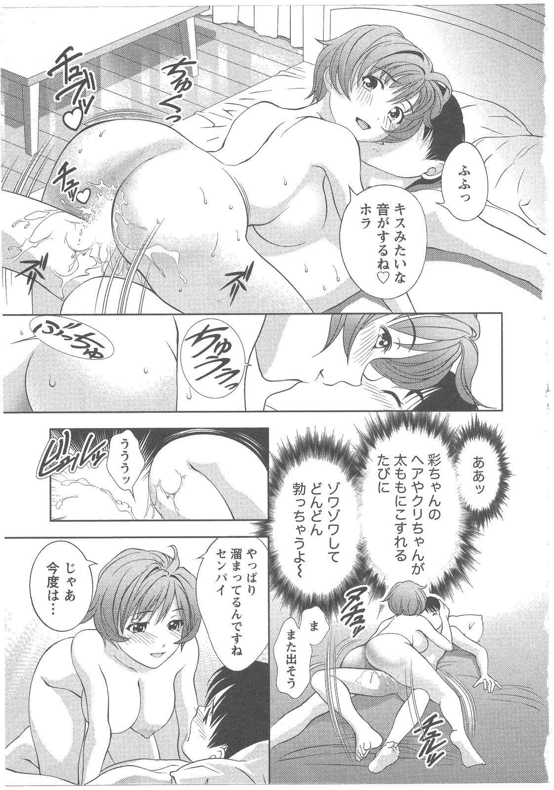 Glass no Megami Vol.2 35