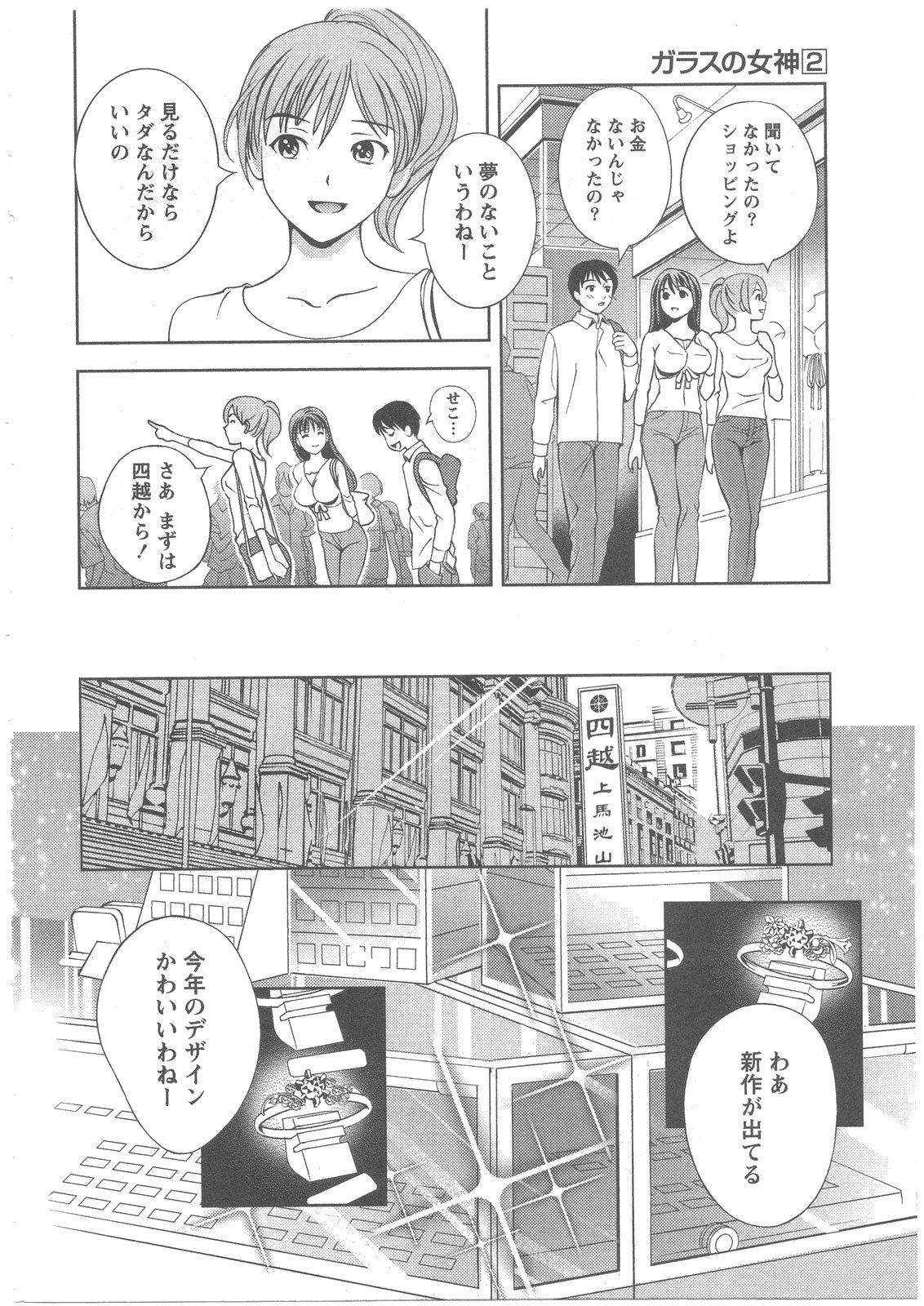Glass no Megami Vol.2 52