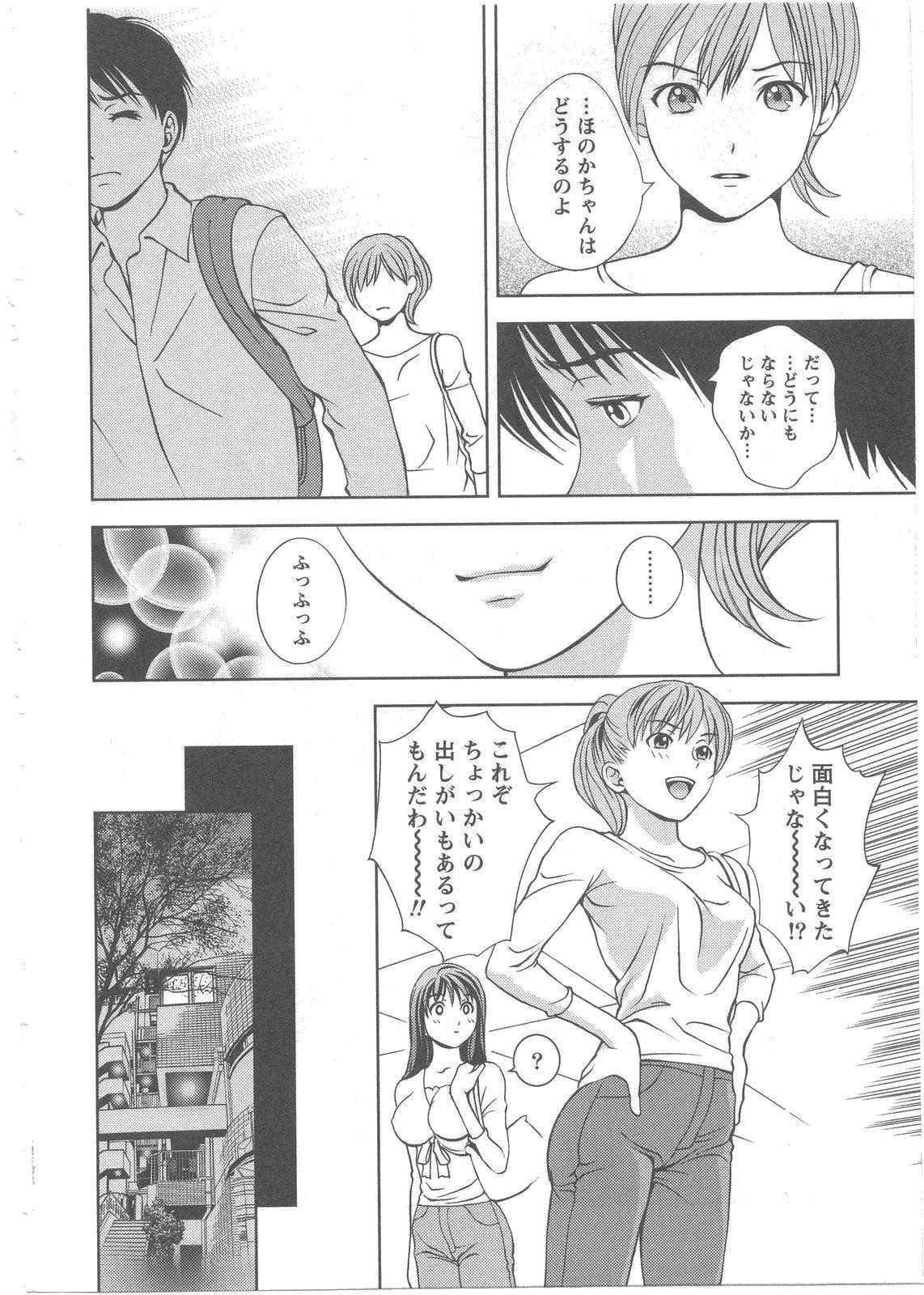 Glass no Megami Vol.2 58