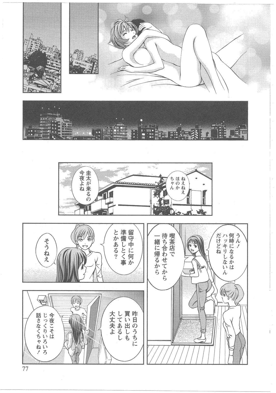 Glass no Megami Vol.2 77