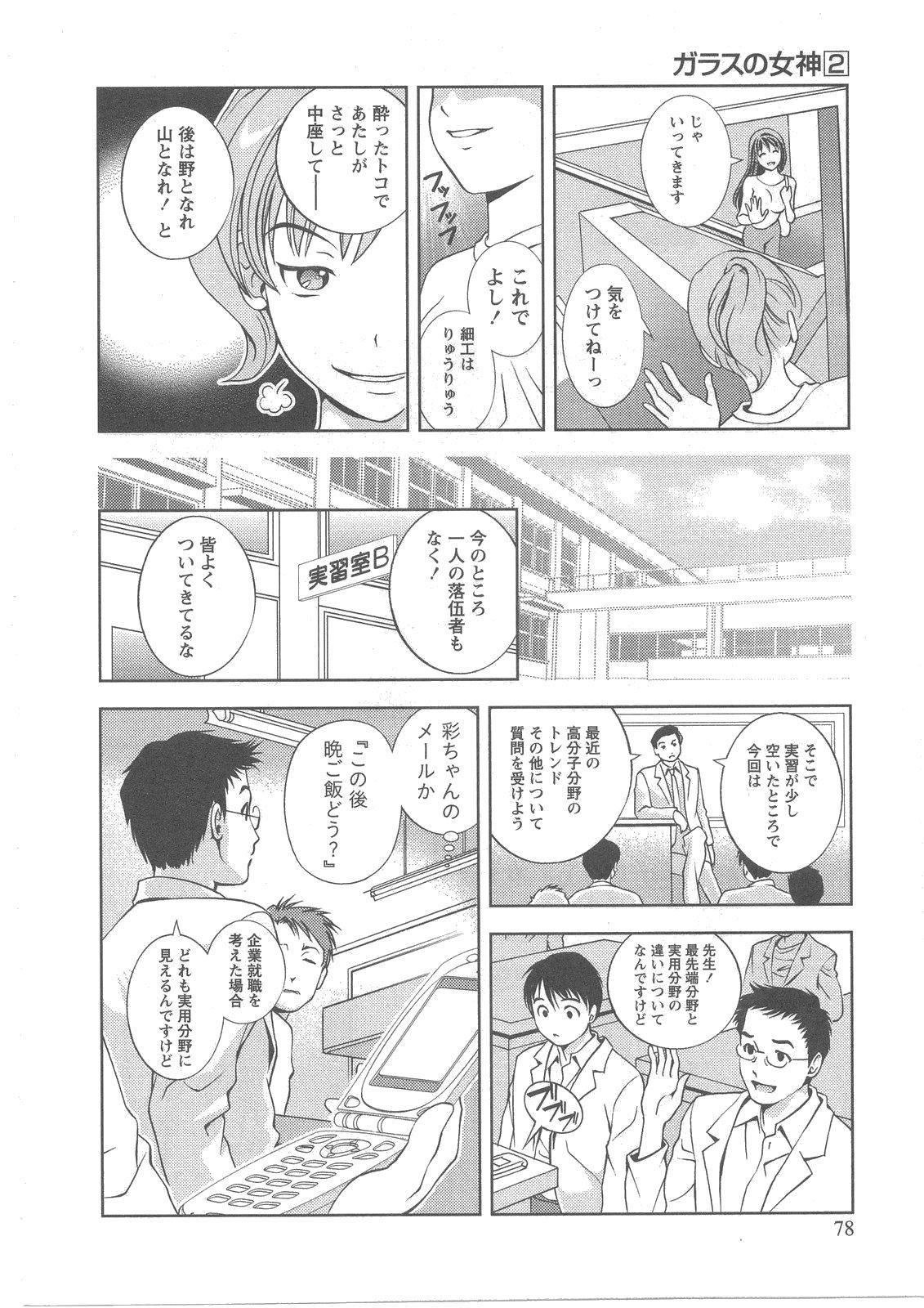 Glass no Megami Vol.2 78