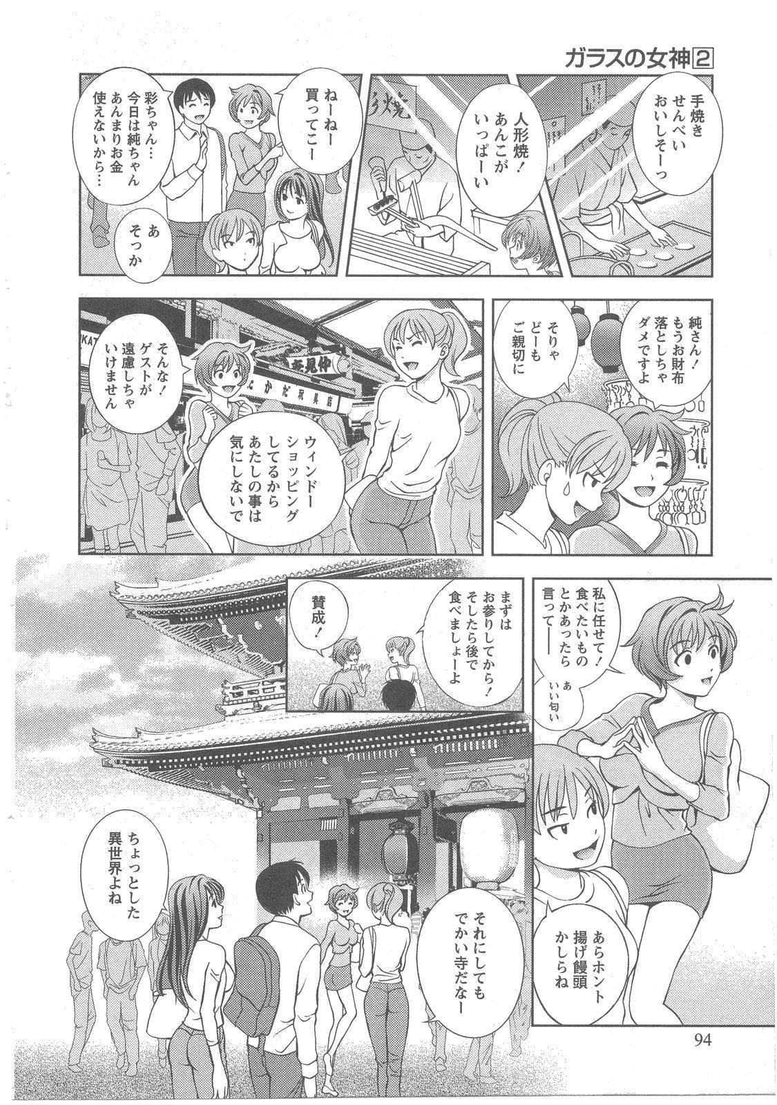 Glass no Megami Vol.2 93
