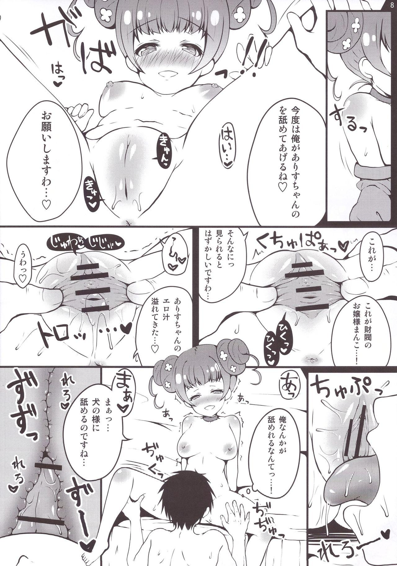 Arisu-chan to dokidoki shitai! 9