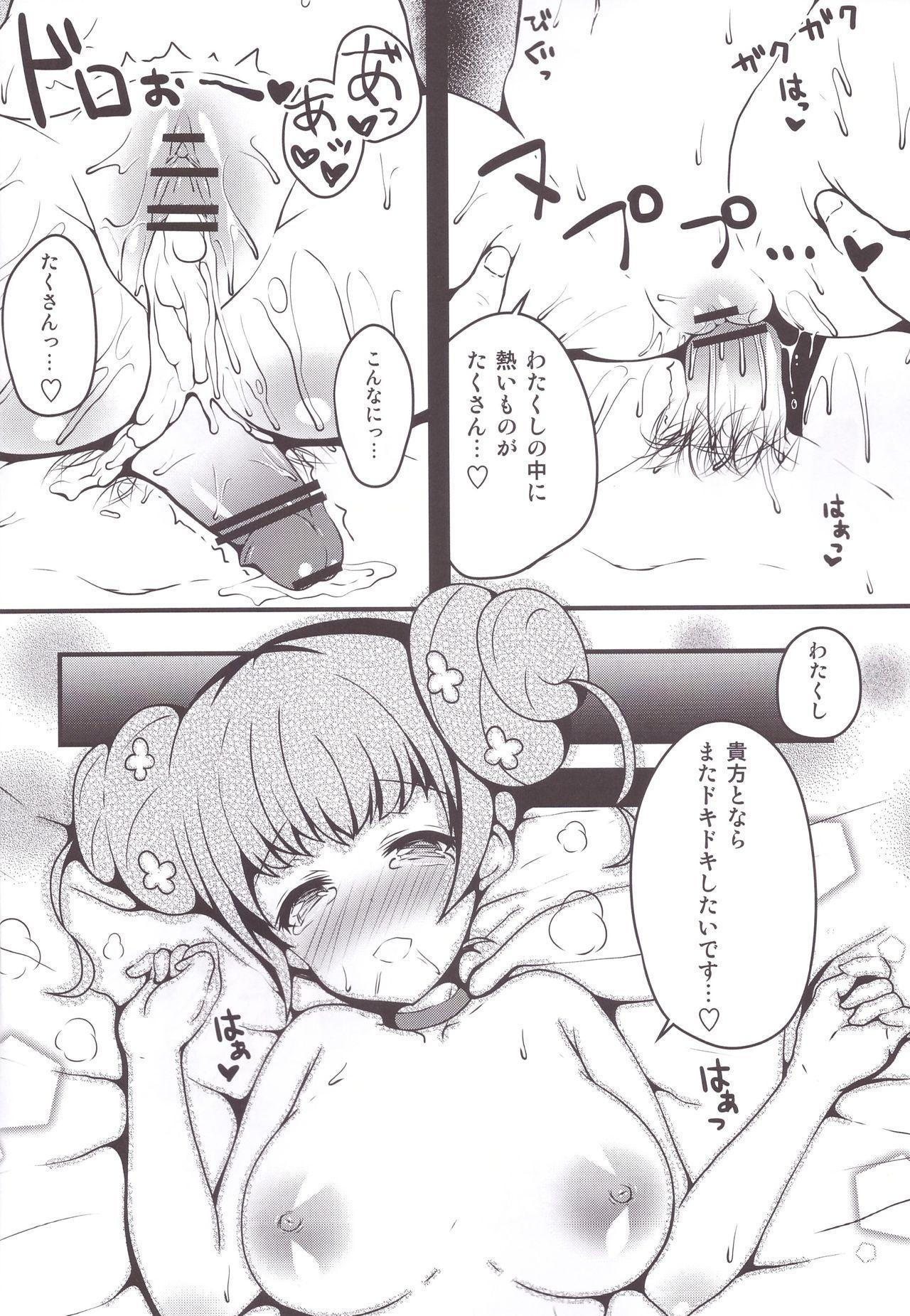 Arisu-chan to dokidoki shitai! 19