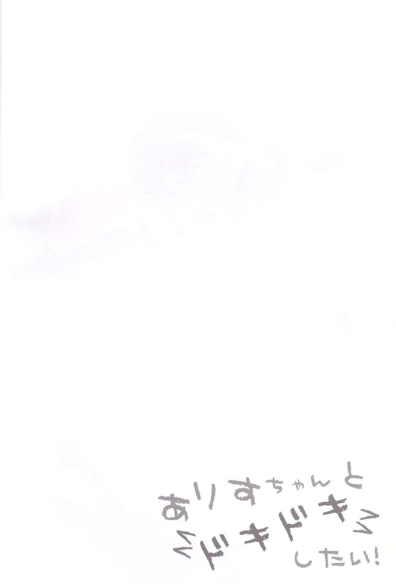 Arisu-chan to dokidoki shitai! 3