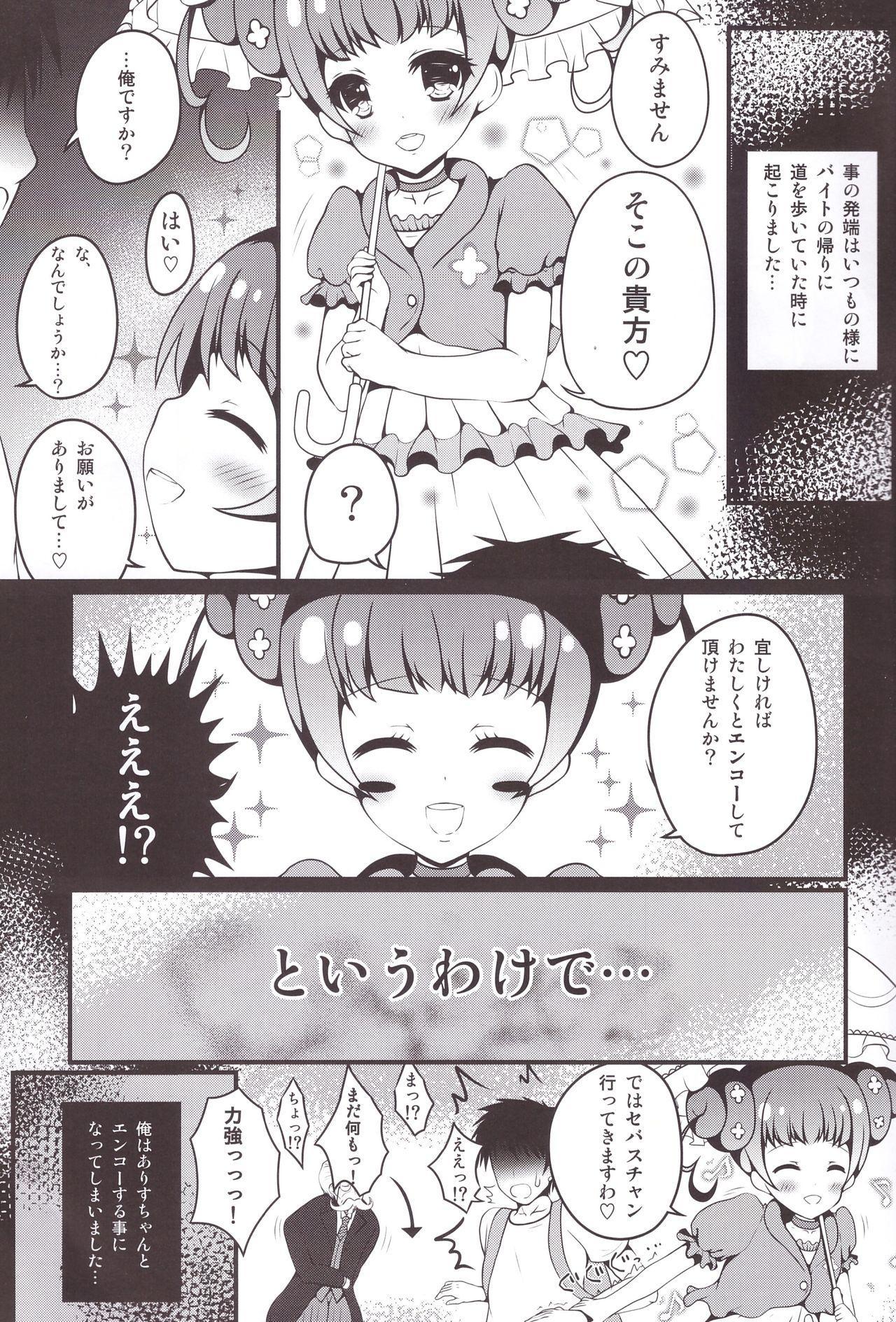 Arisu-chan to dokidoki shitai! 4