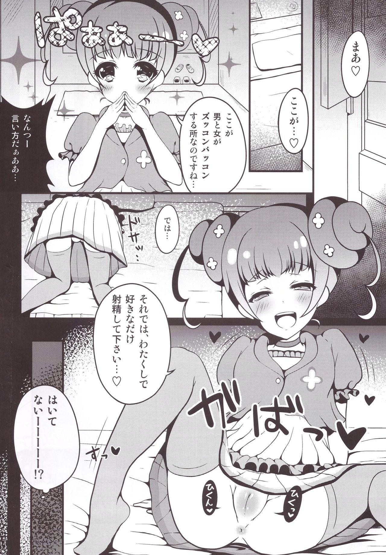 Arisu-chan to dokidoki shitai! 5