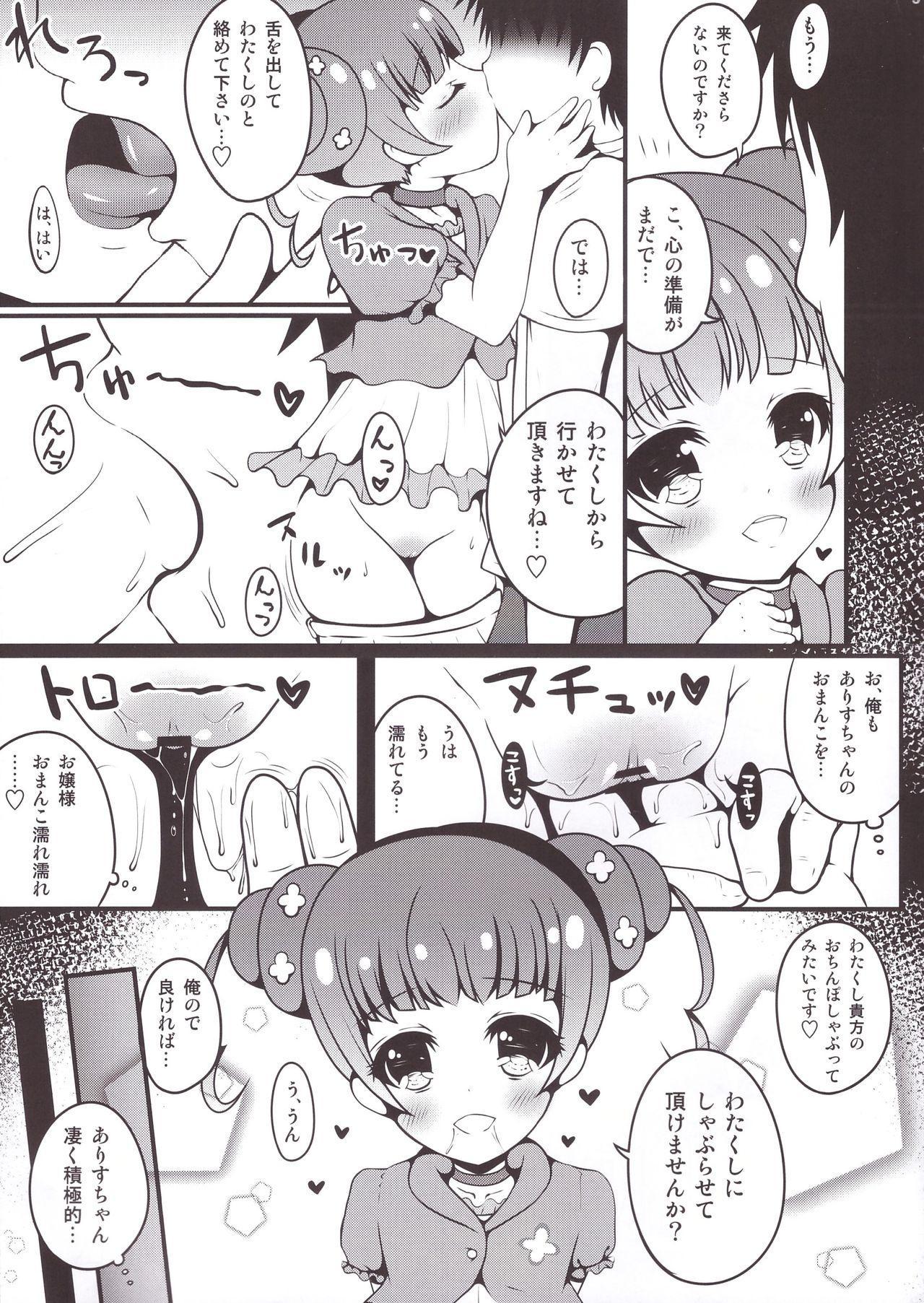 Arisu-chan to dokidoki shitai! 6