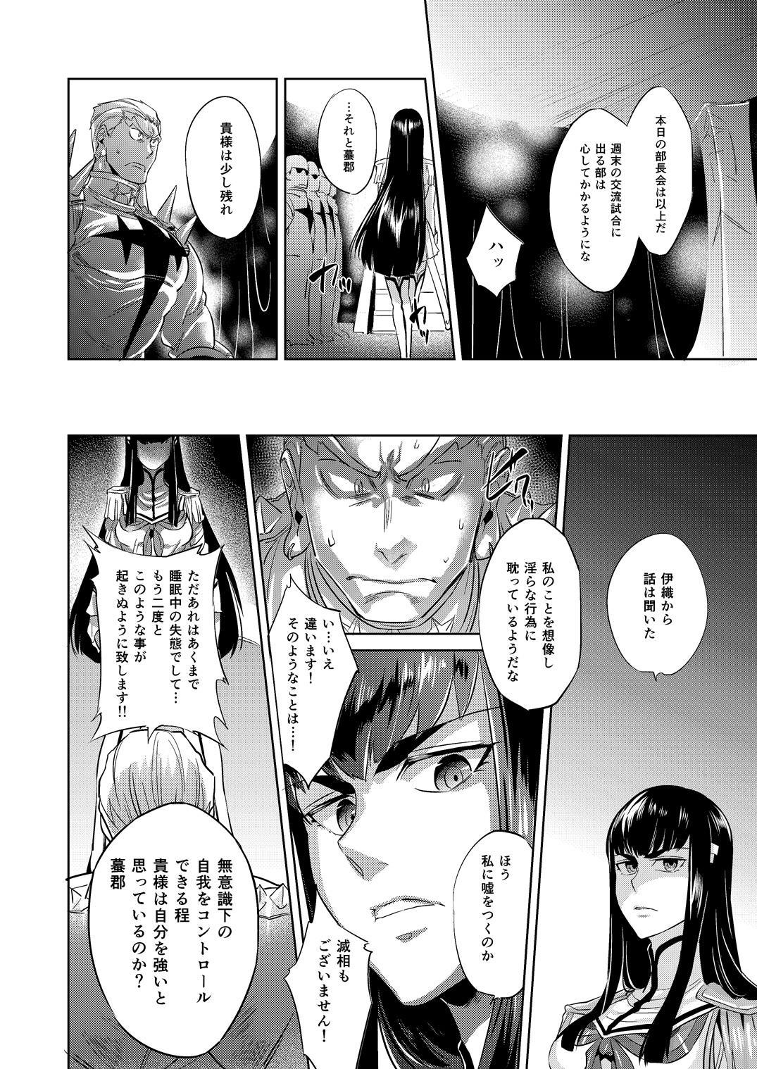 Ai No Mae Ni Hizamazuke 10