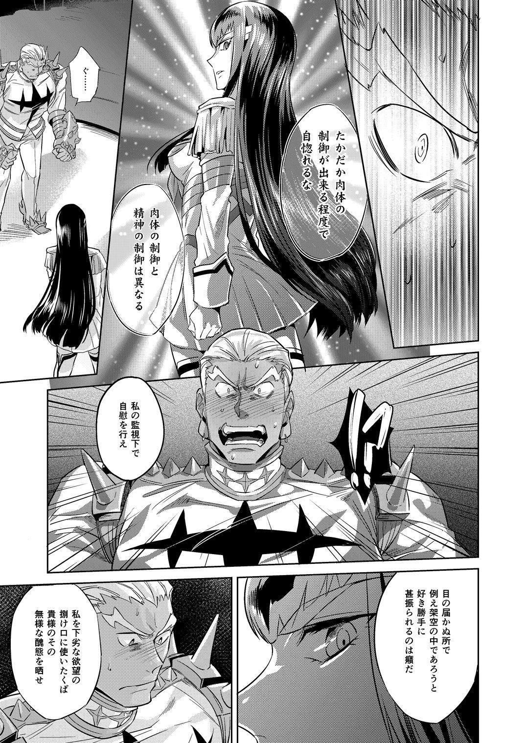 Ai No Mae Ni Hizamazuke 11