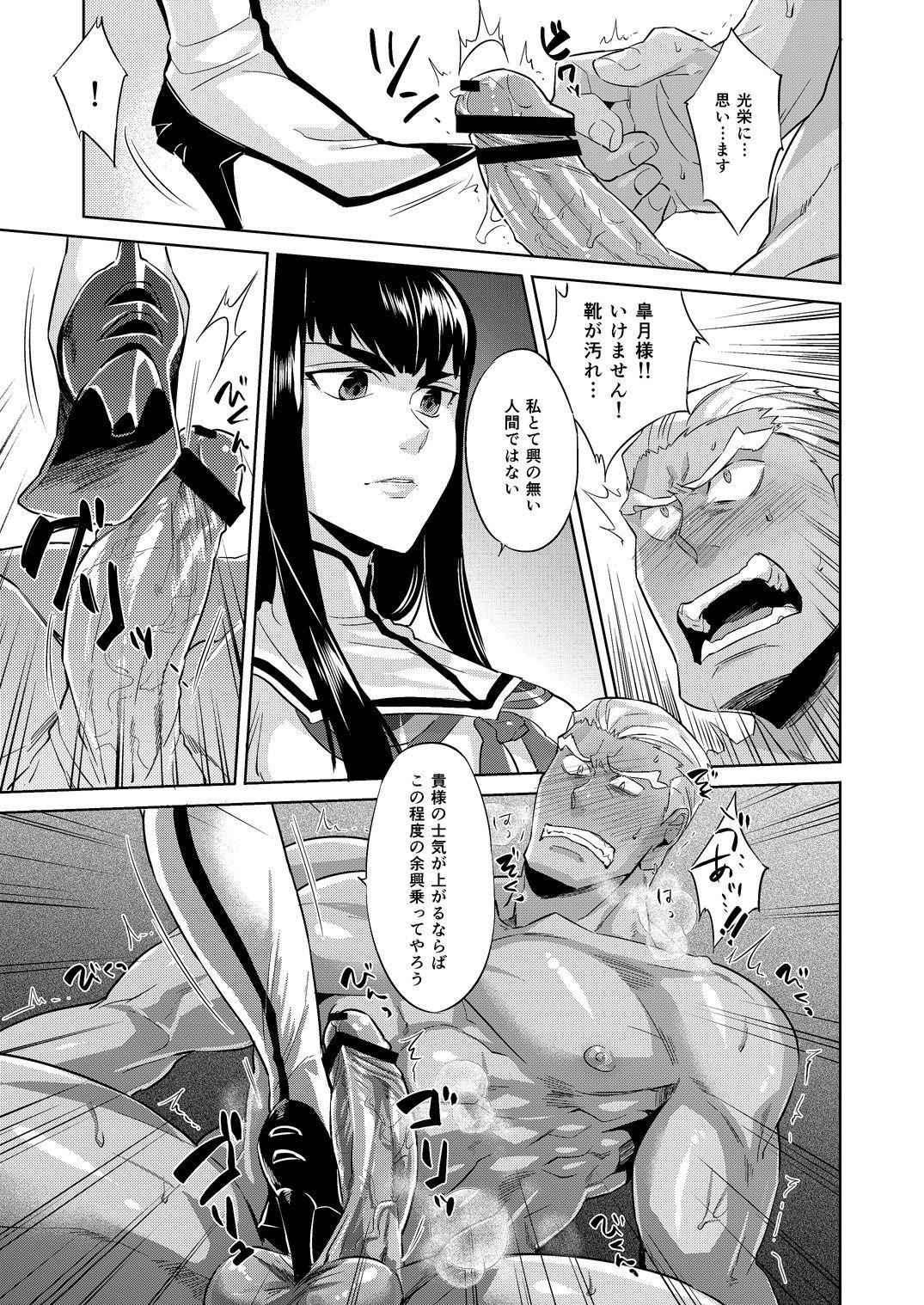 Ai No Mae Ni Hizamazuke 13