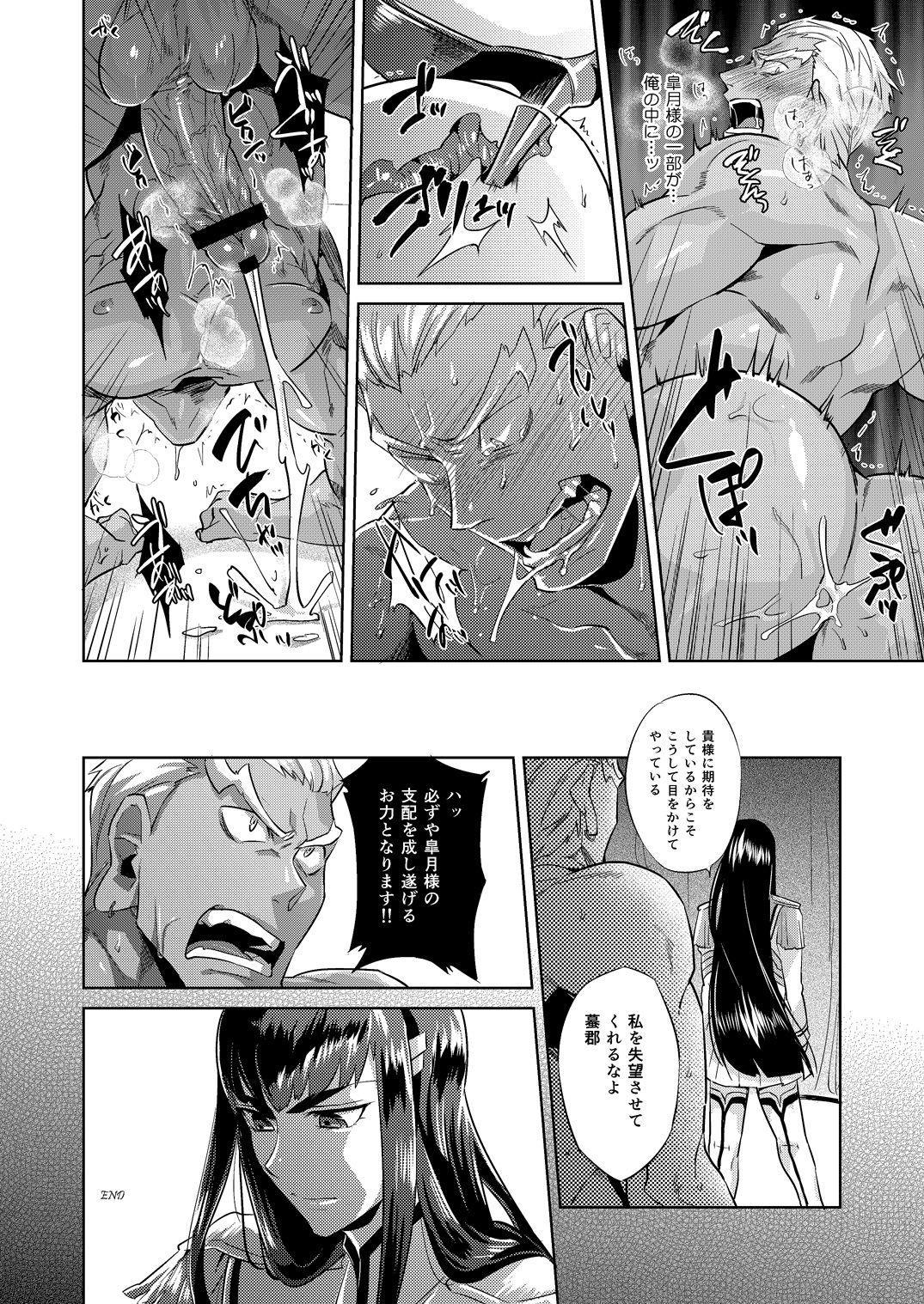 Ai No Mae Ni Hizamazuke 16