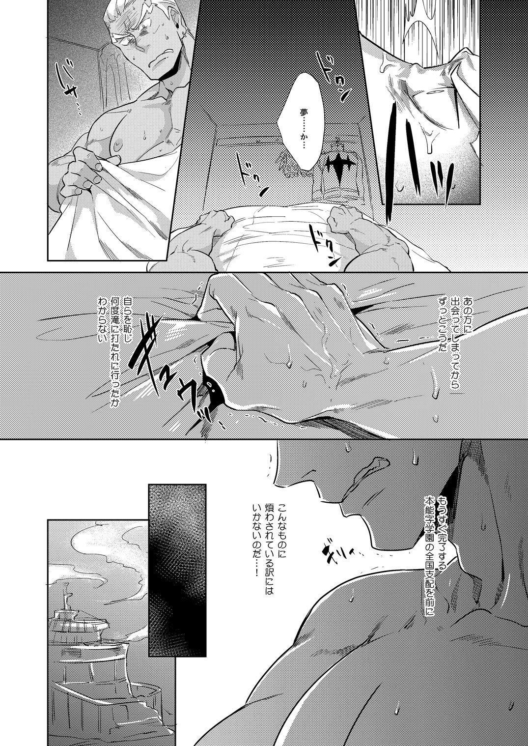 Ai No Mae Ni Hizamazuke 2