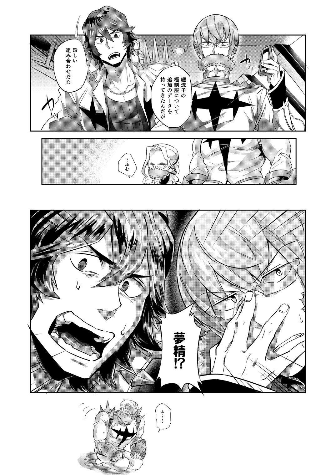 Ai No Mae Ni Hizamazuke 4