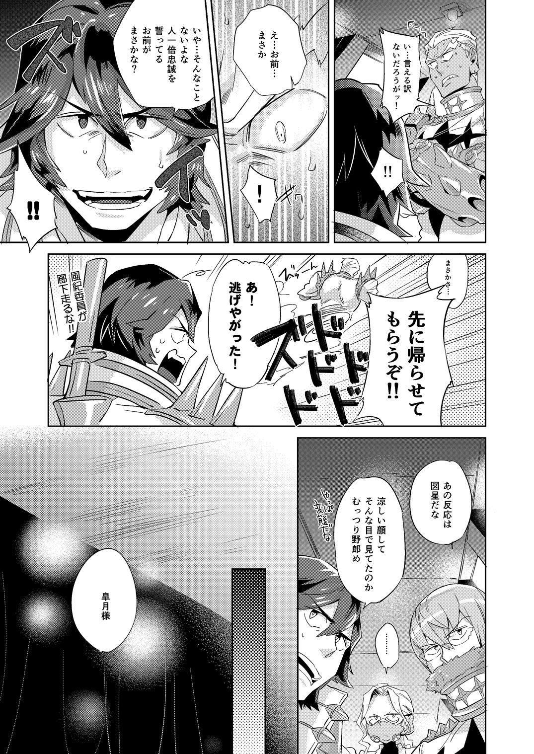 Ai No Mae Ni Hizamazuke 7