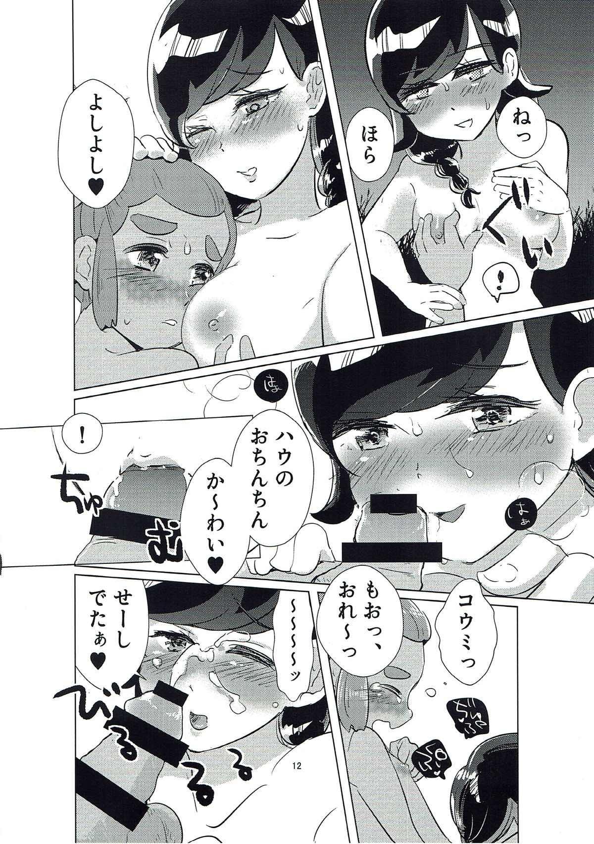 Koumi no Maramarasai Daikikou 10
