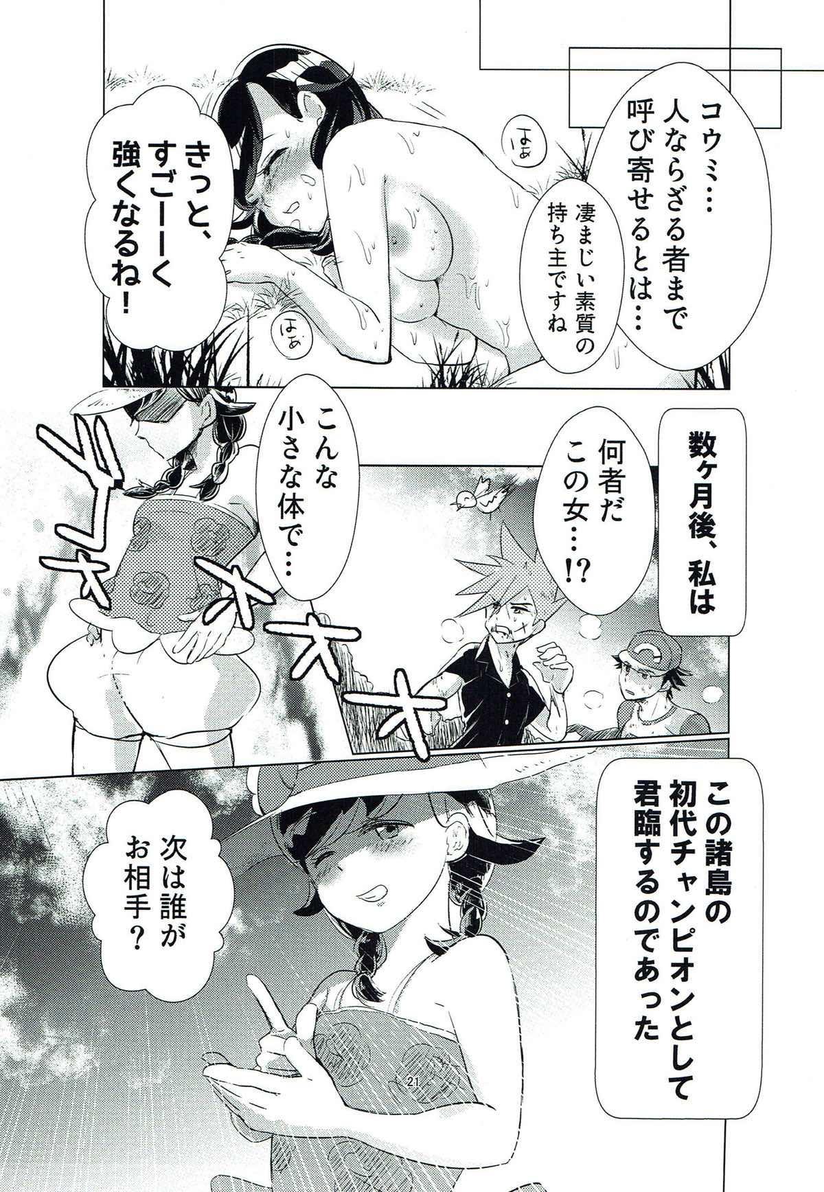 Koumi no Maramarasai Daikikou 19