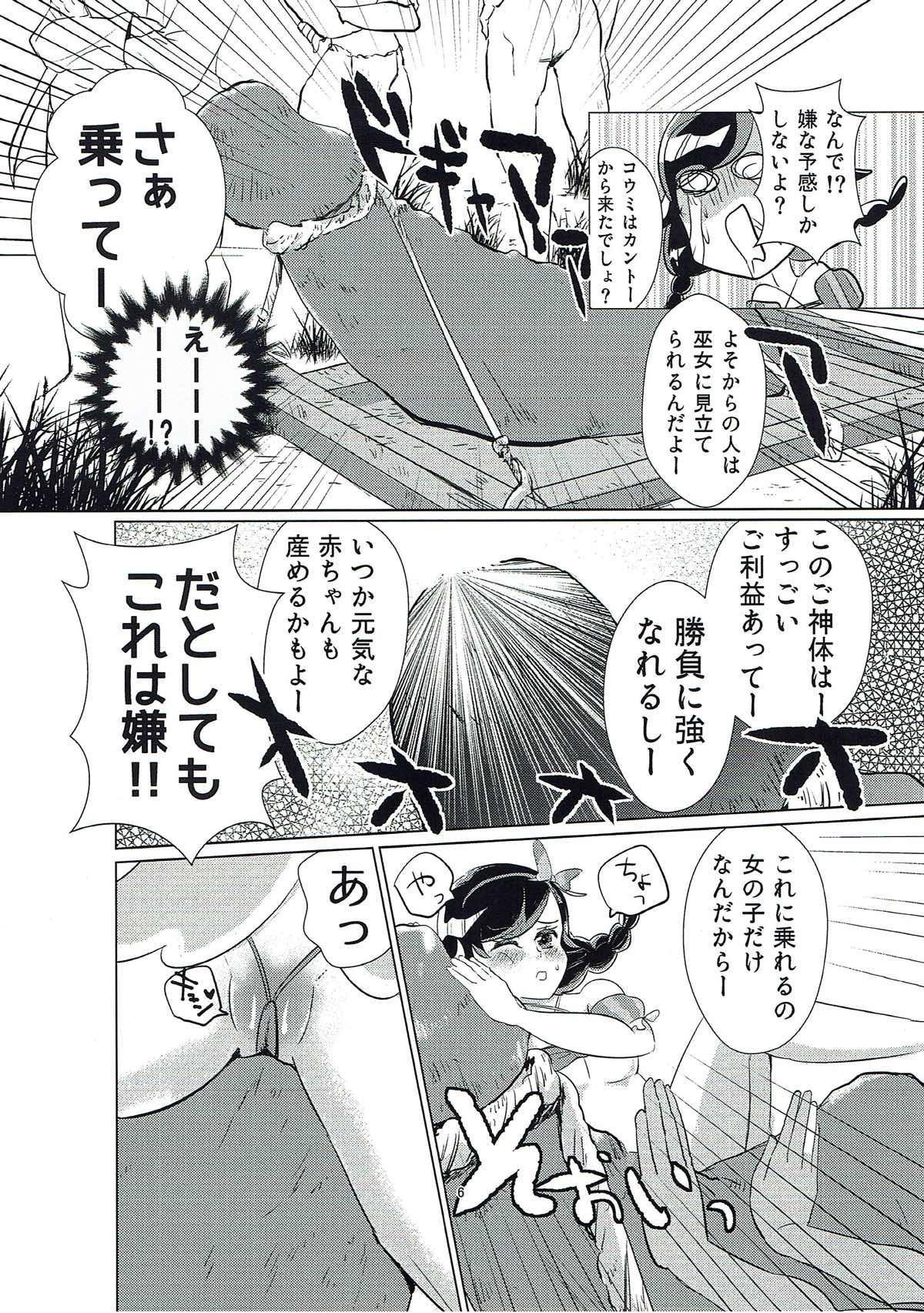 Koumi no Maramarasai Daikikou 4